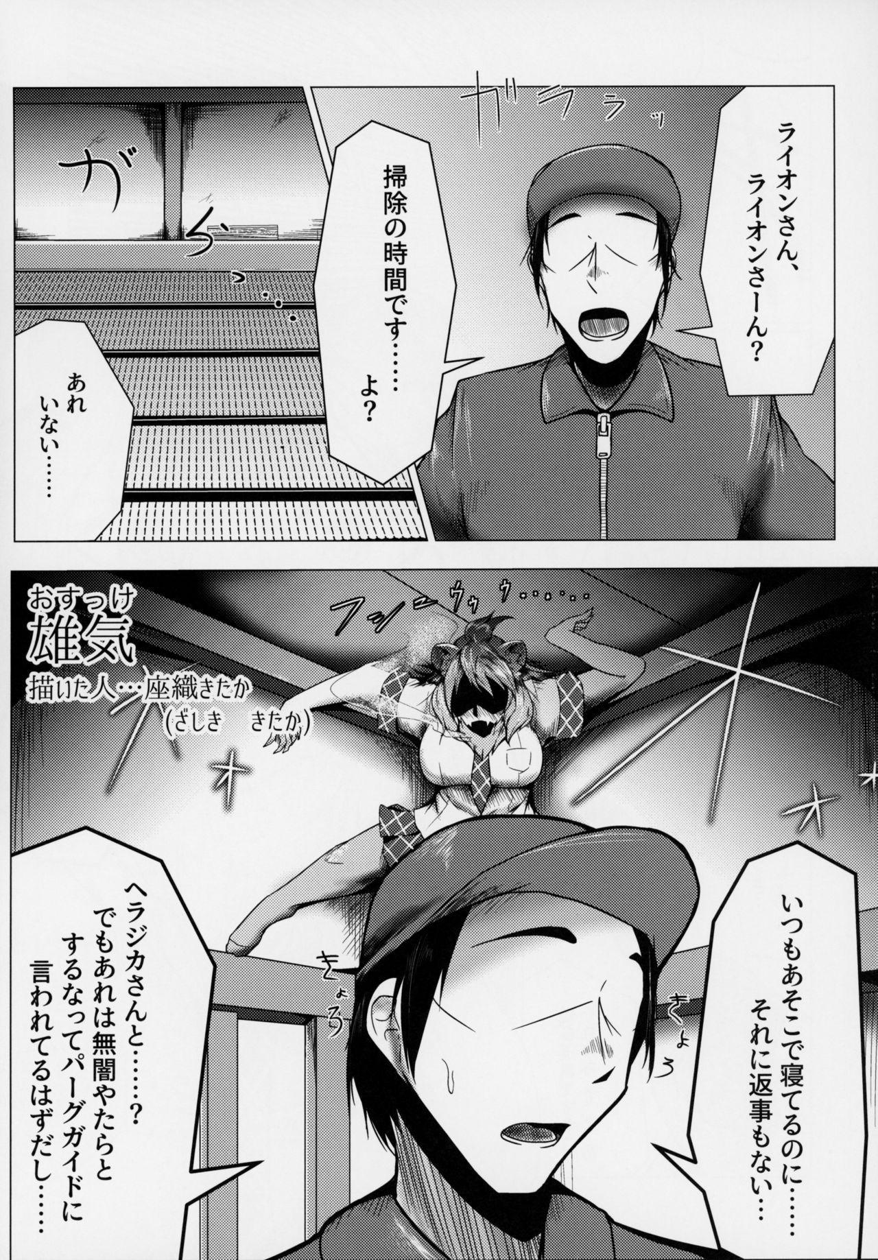 Friends Gyaku Rape Goudoushi 37