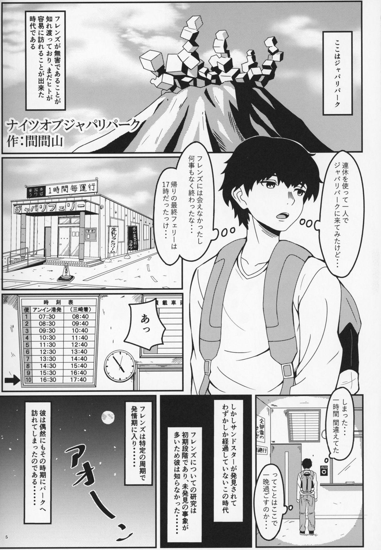Friends Gyaku Rape Goudoushi 3