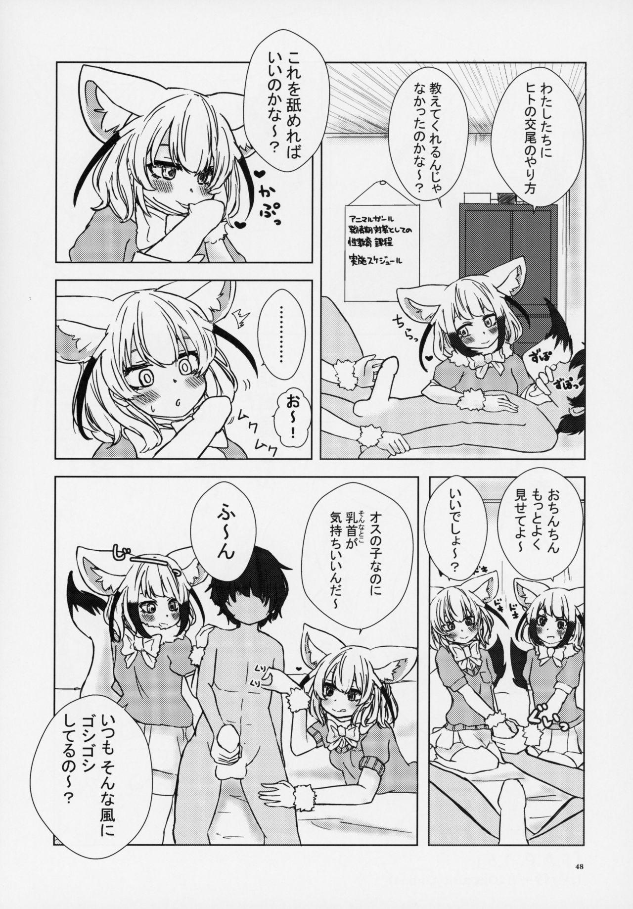 Friends Gyaku Rape Goudoushi 46