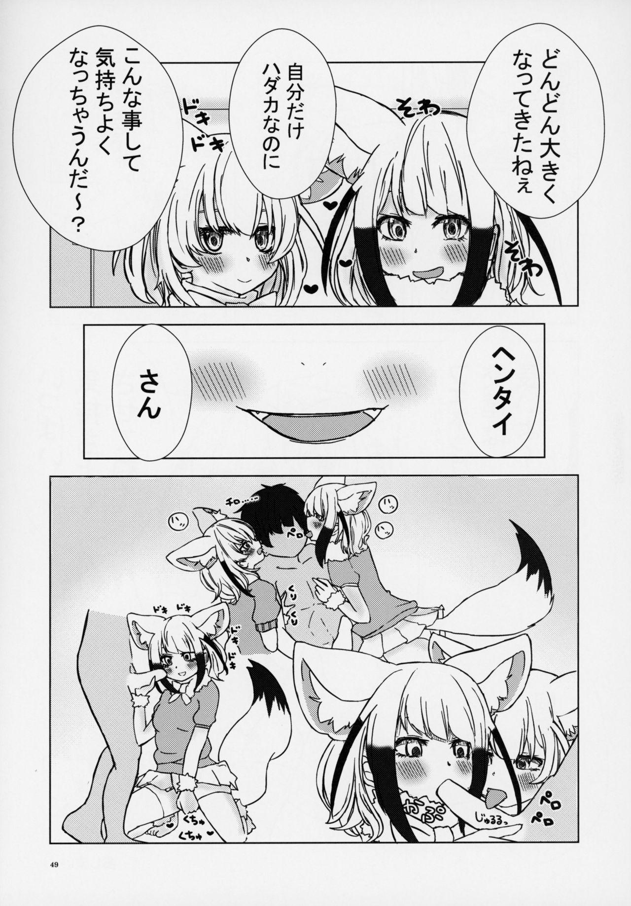 Friends Gyaku Rape Goudoushi 47