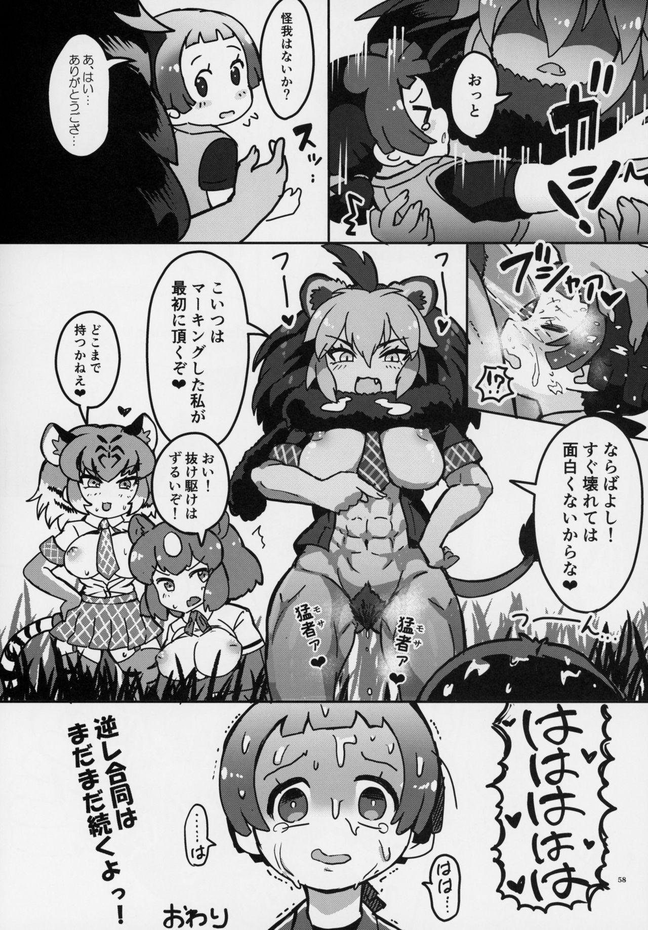 Friends Gyaku Rape Goudoushi 56