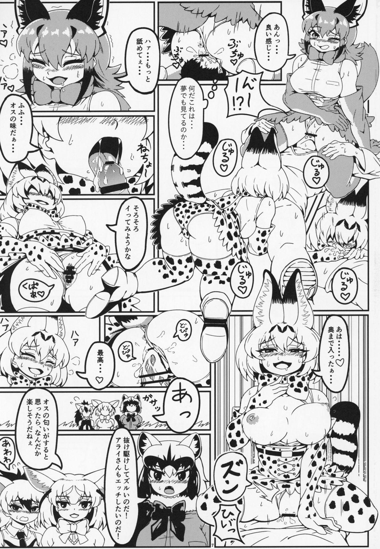 Friends Gyaku Rape Goudoushi 5