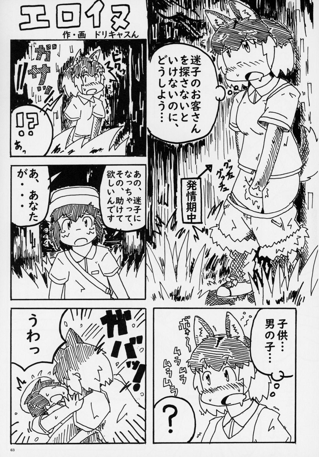 Friends Gyaku Rape Goudoushi 61