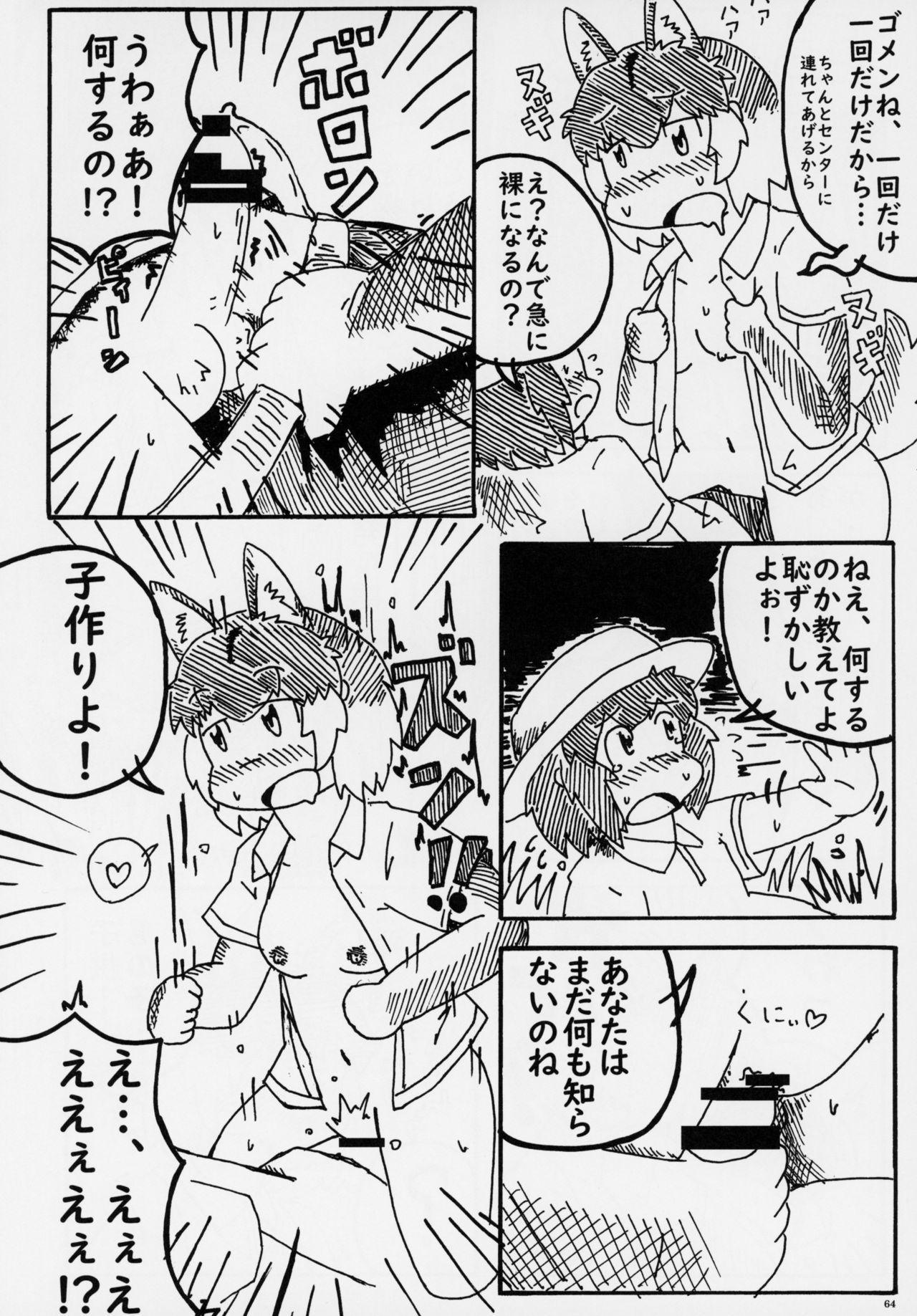 Friends Gyaku Rape Goudoushi 62