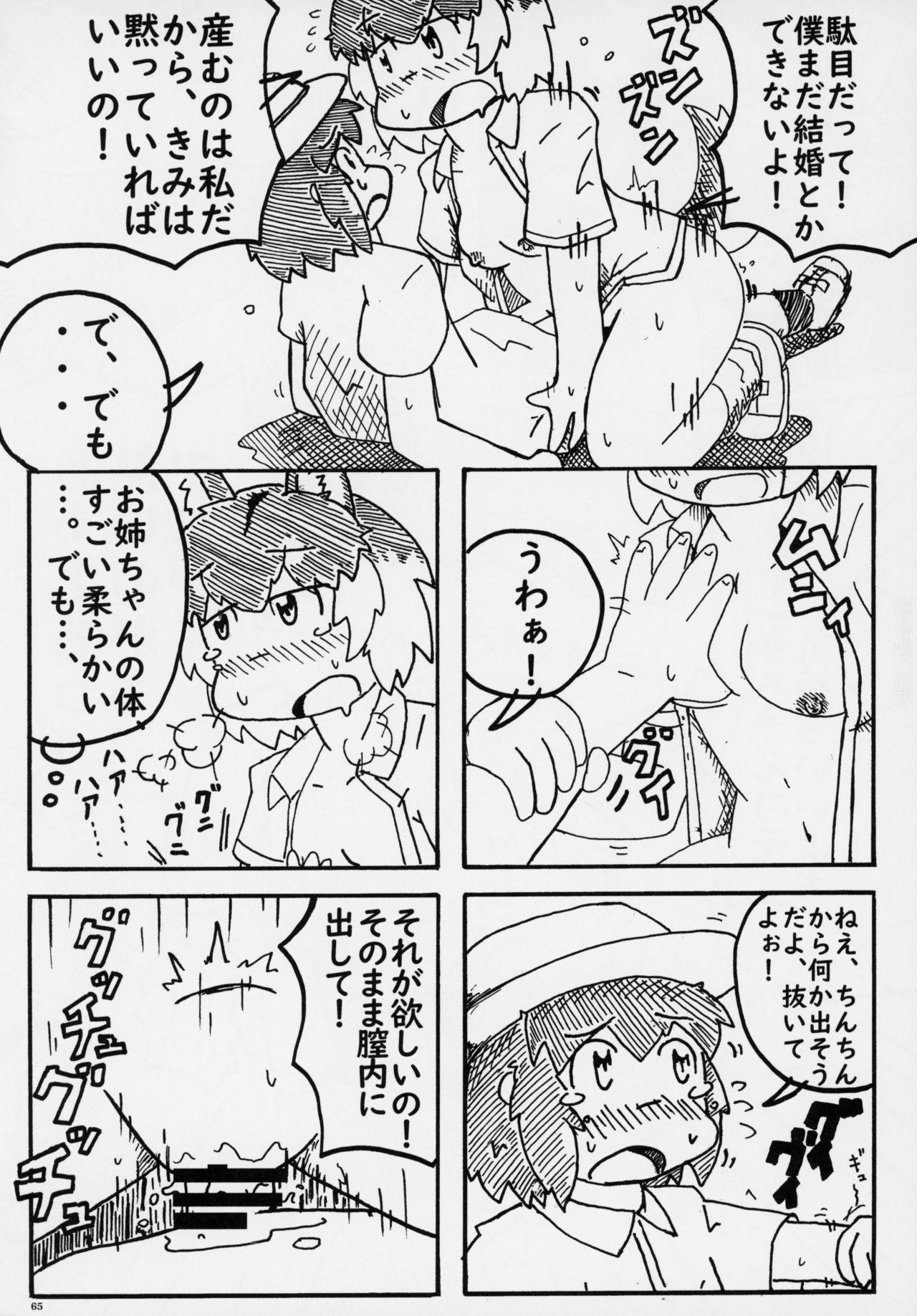 Friends Gyaku Rape Goudoushi 63