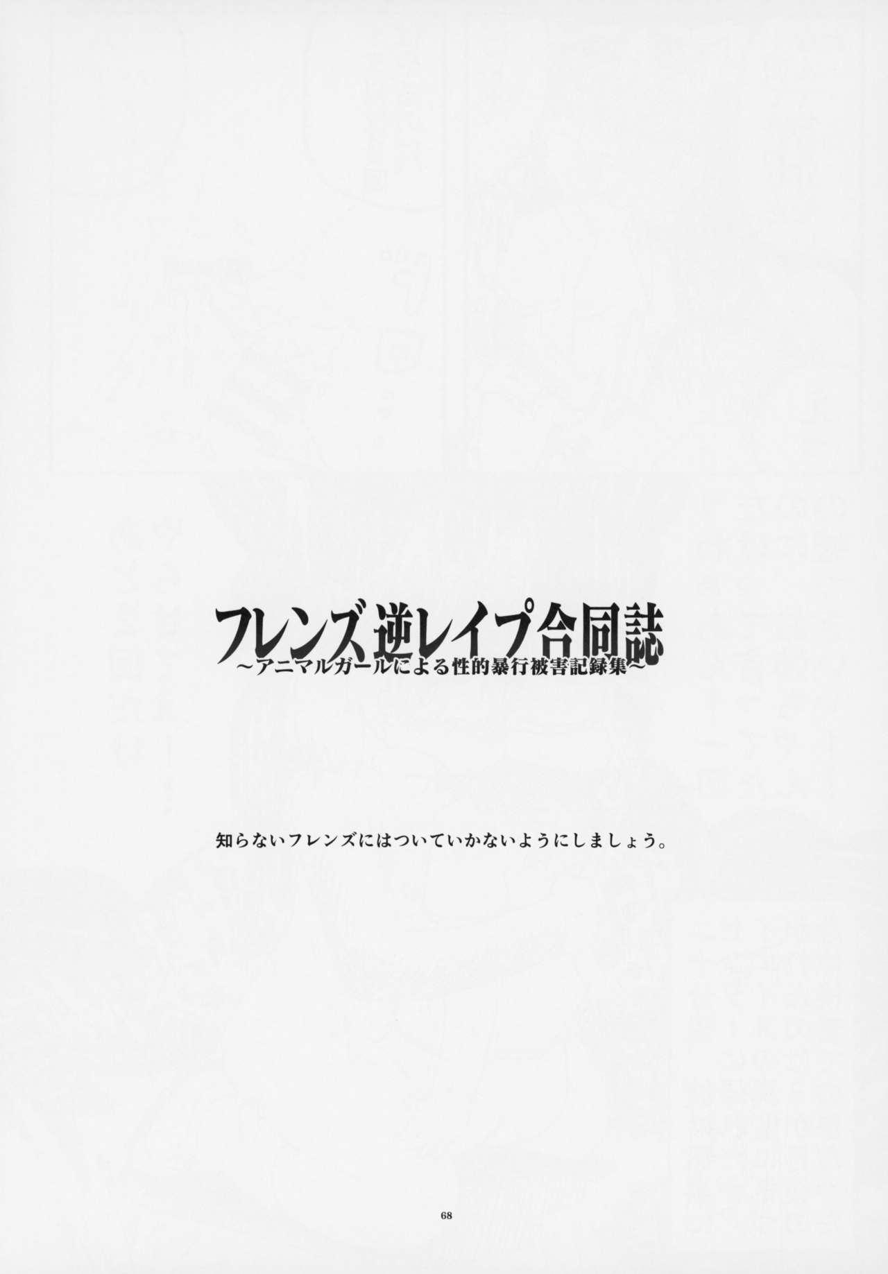 Friends Gyaku Rape Goudoushi 66