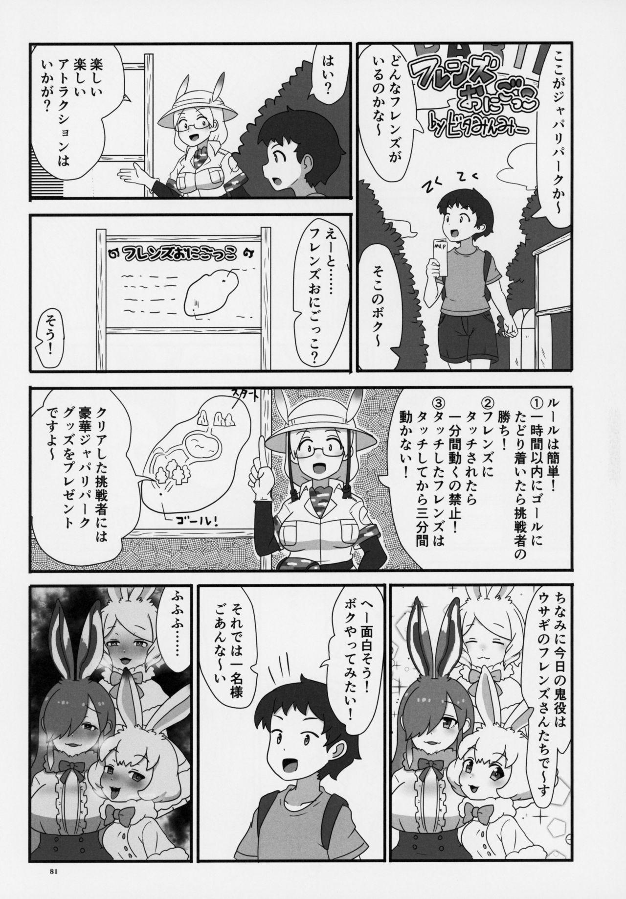 Friends Gyaku Rape Goudoushi 79