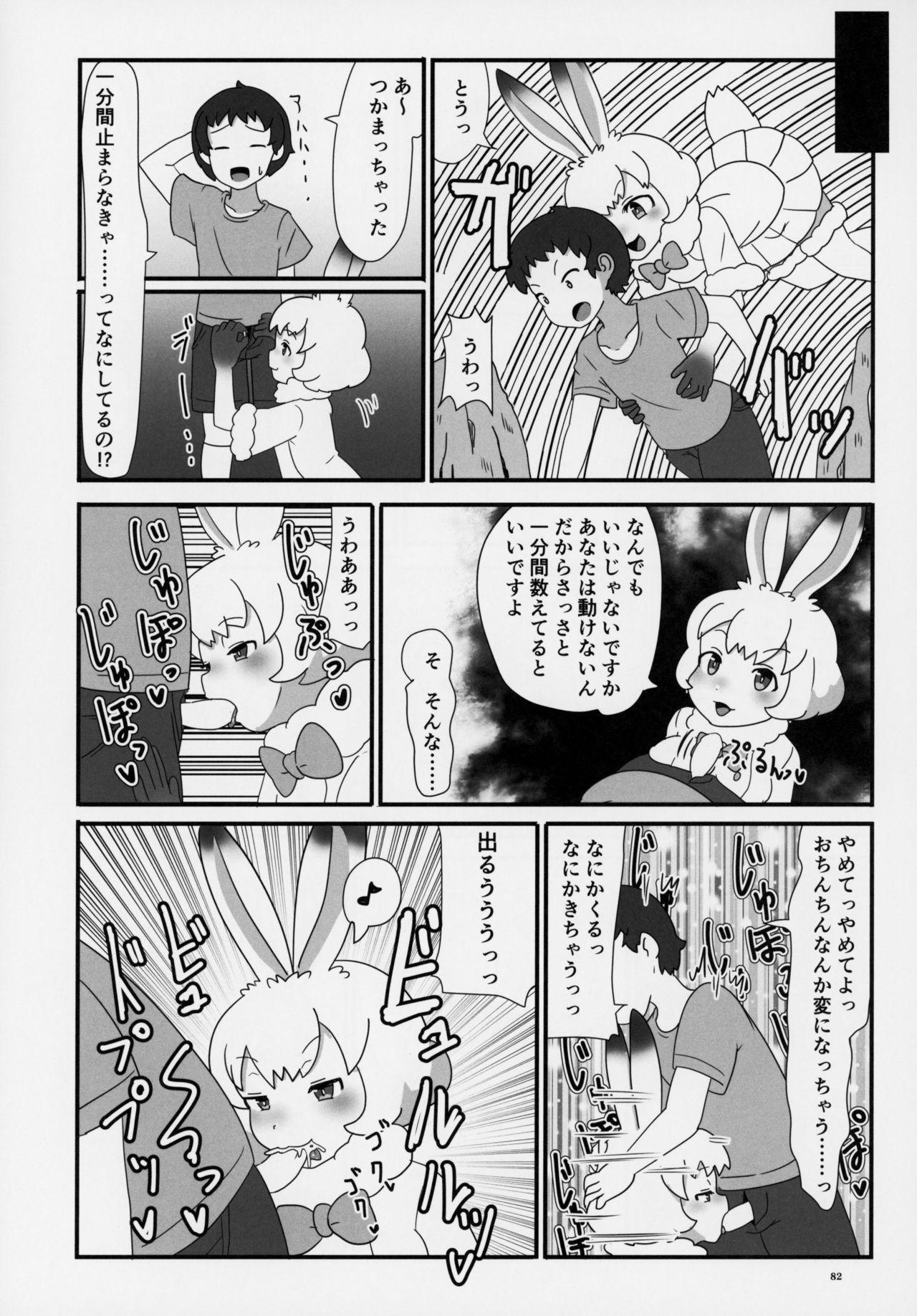 Friends Gyaku Rape Goudoushi 80