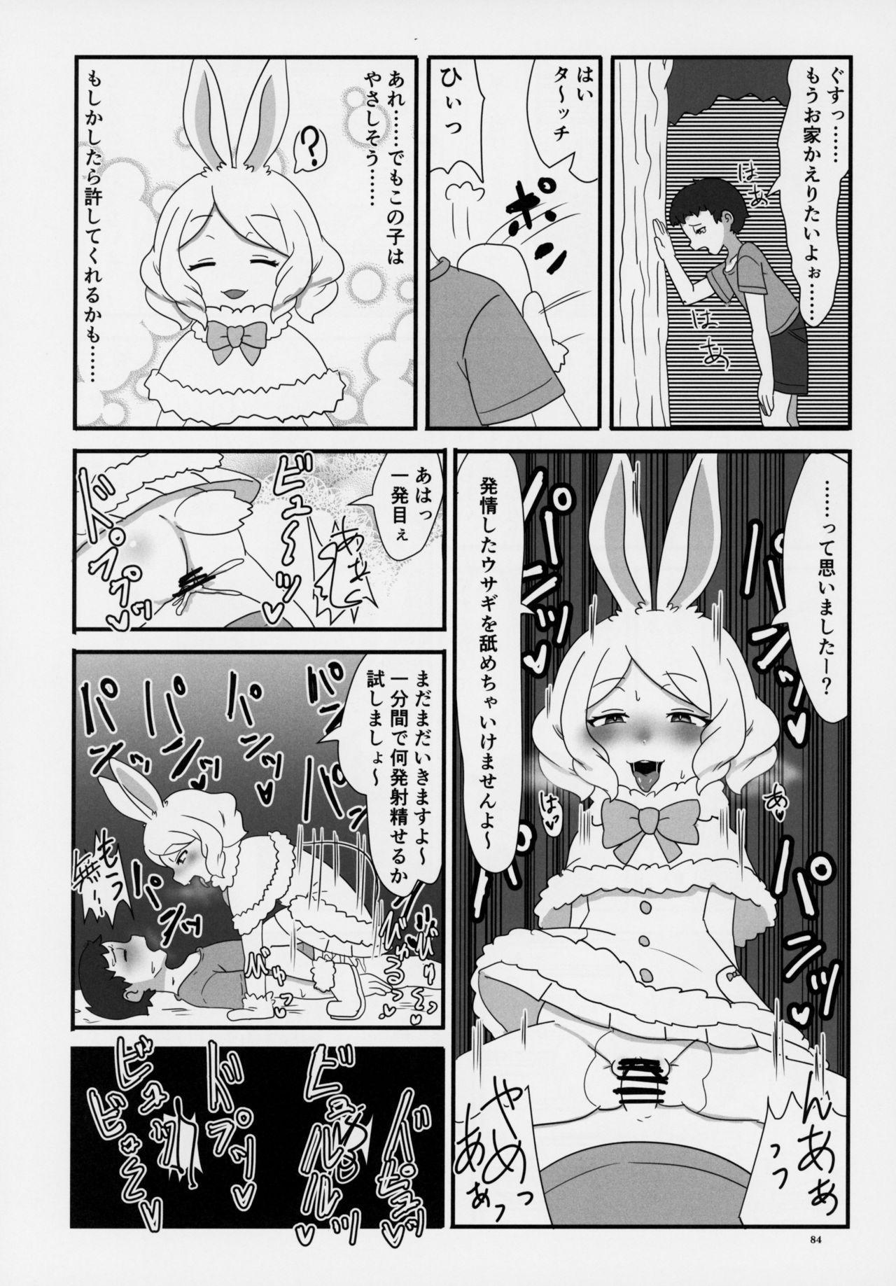 Friends Gyaku Rape Goudoushi 82