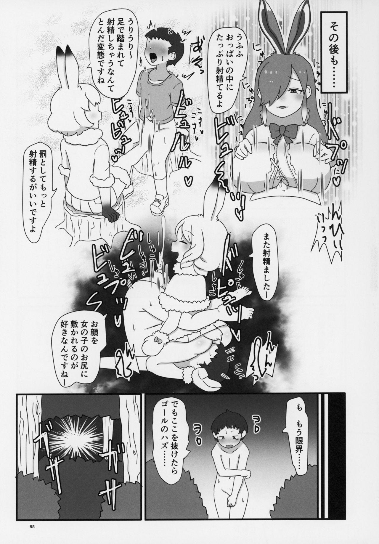 Friends Gyaku Rape Goudoushi 83
