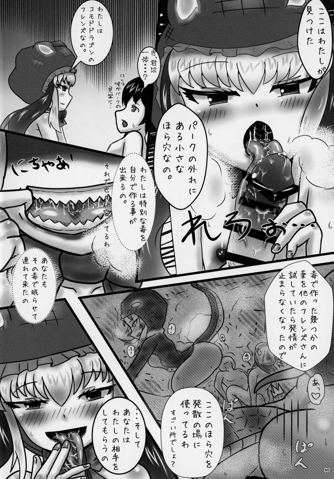 Friends Gyaku Rape Goudoushi 86