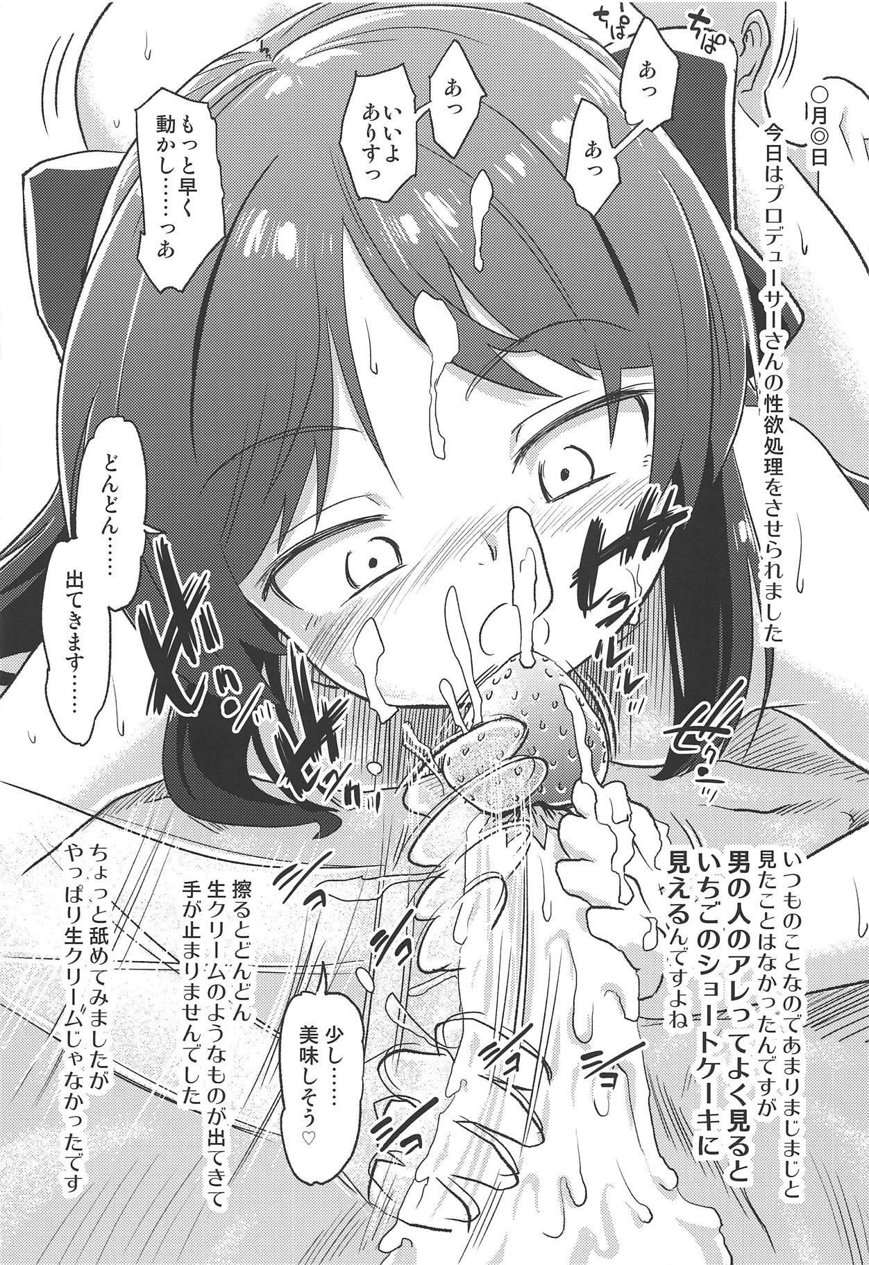 Arisu no Saimin Nikki 2 15