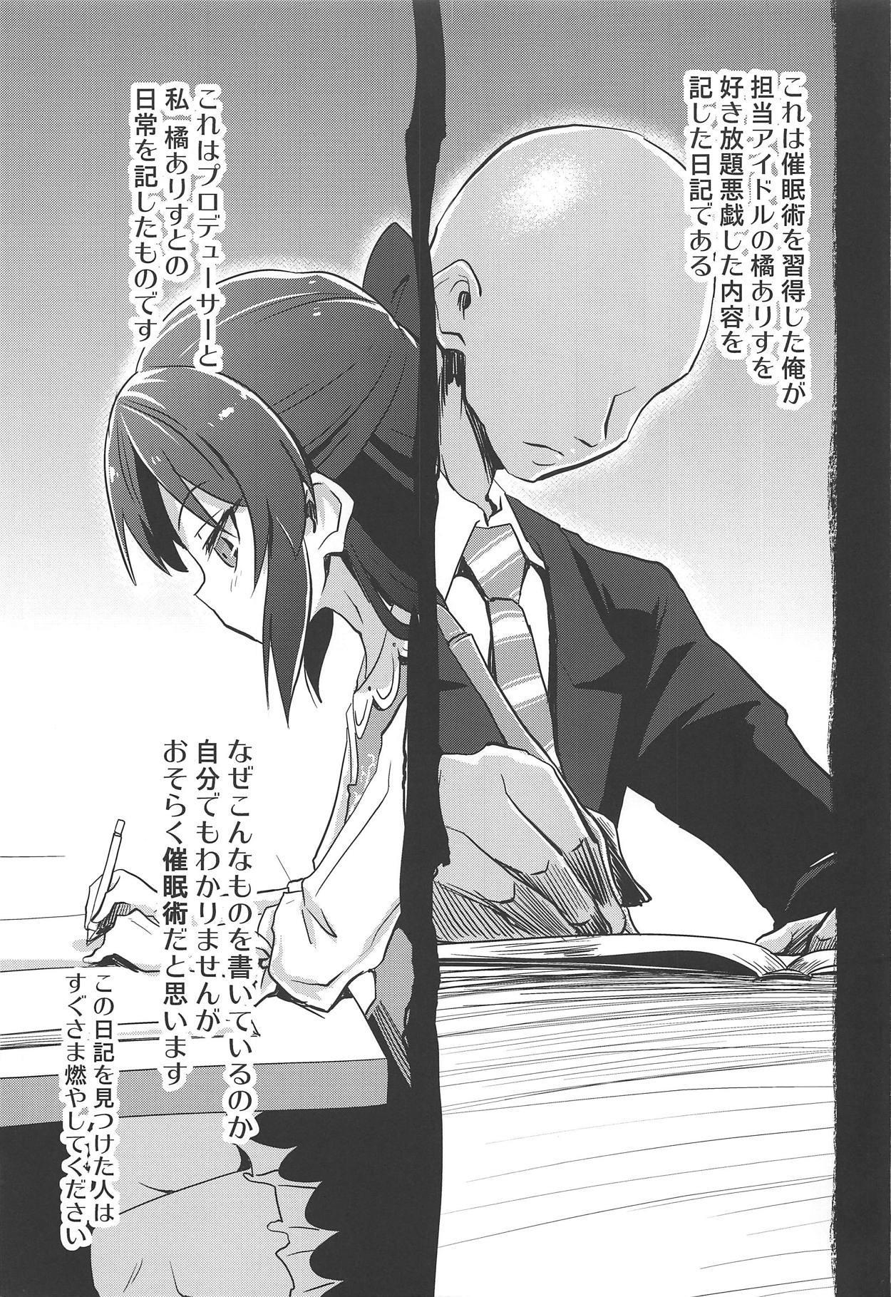 Arisu no Saimin Nikki 2 1
