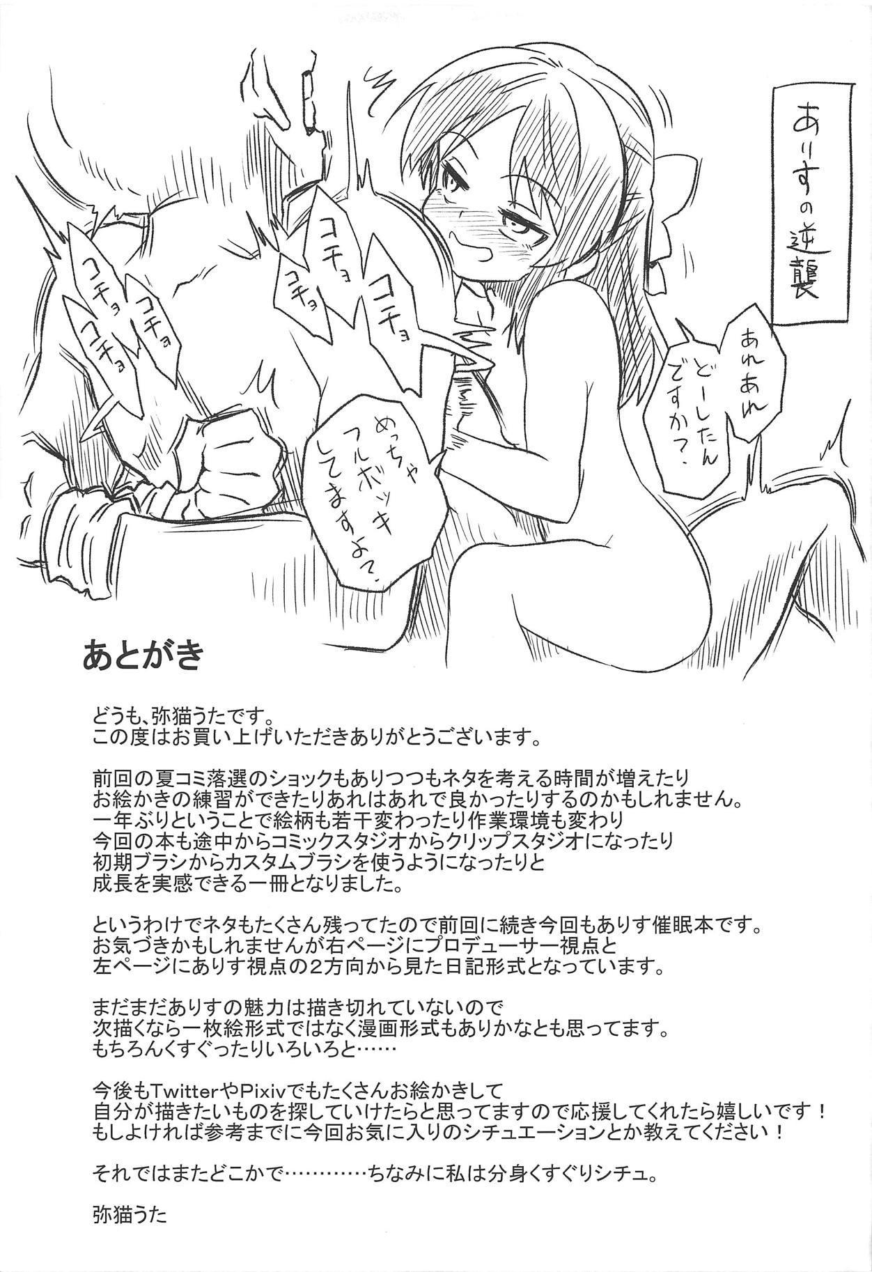Arisu no Saimin Nikki 2 23