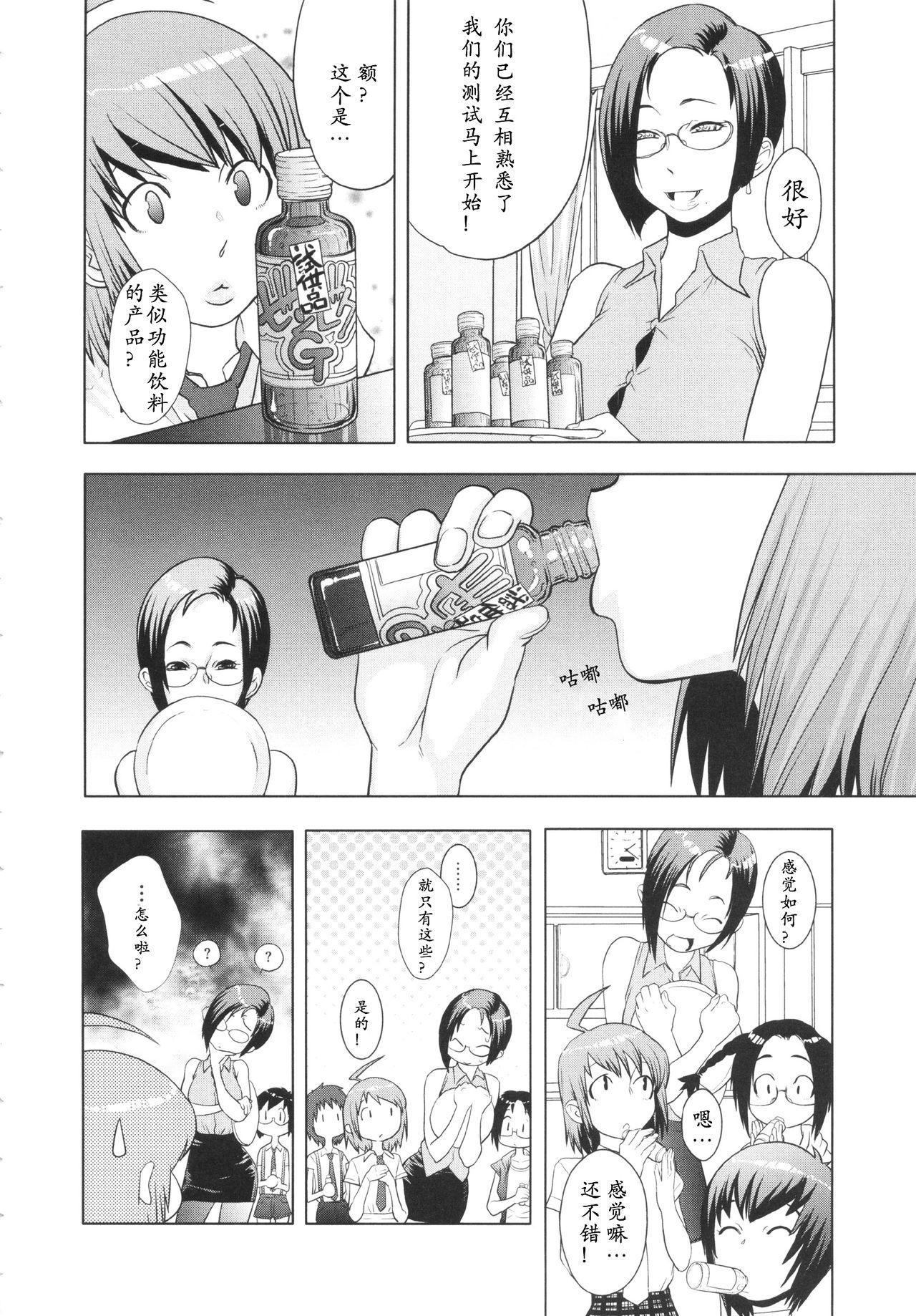 Meshimase! Adult Toys 3