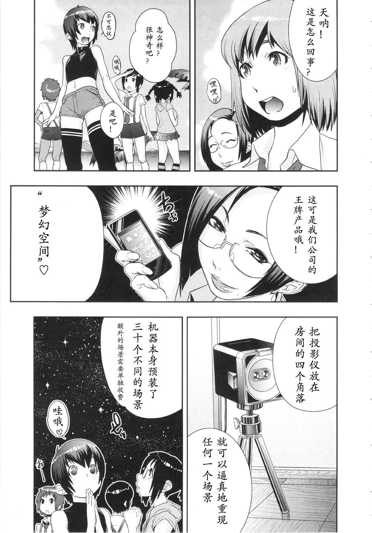 Meshimase! Adult Toys 6