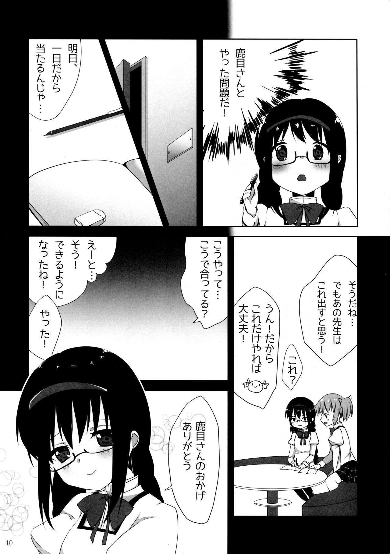 Otome Koichigo - a sweetest strawberry 10