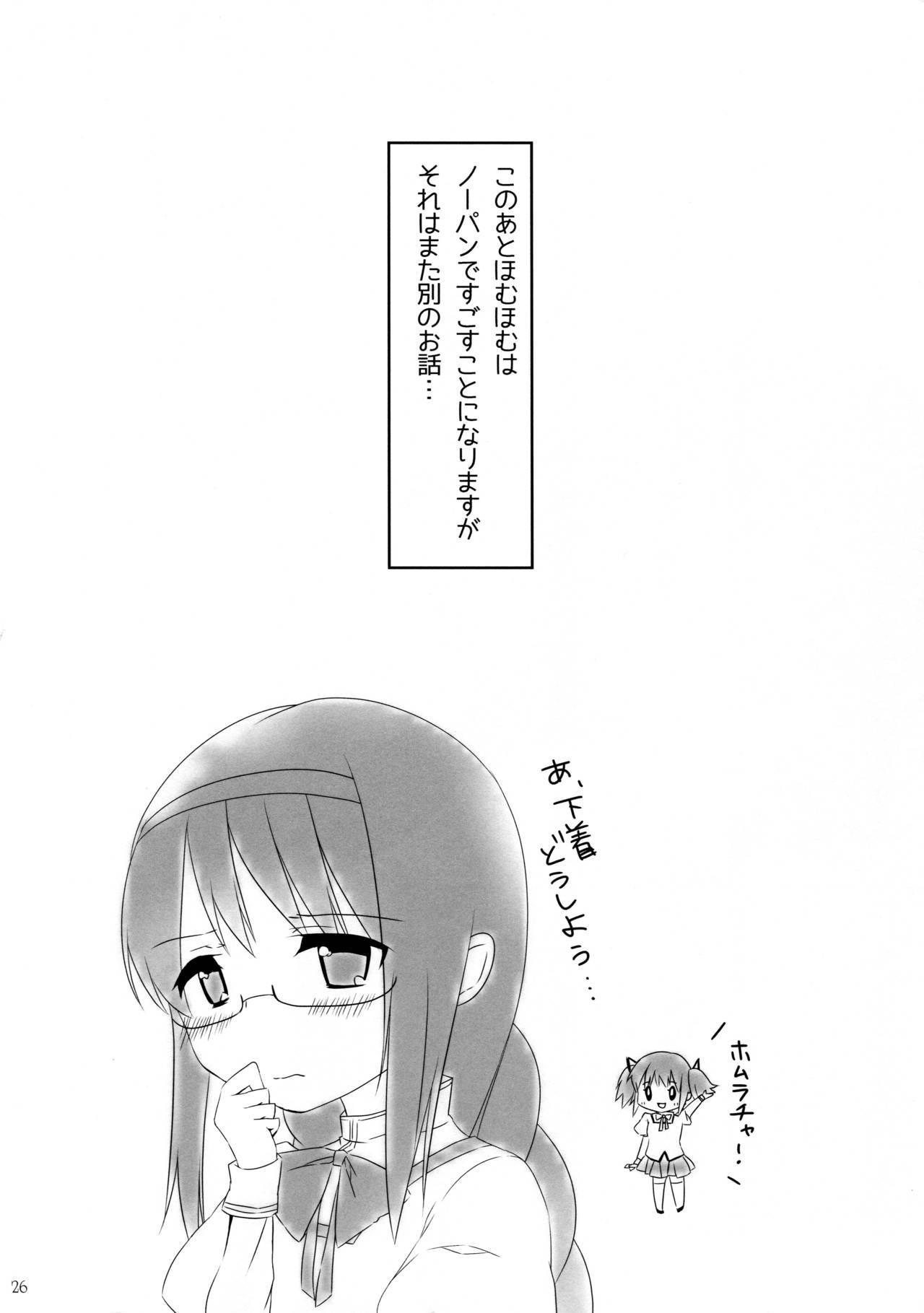 Otome Koichigo - a sweetest strawberry 26
