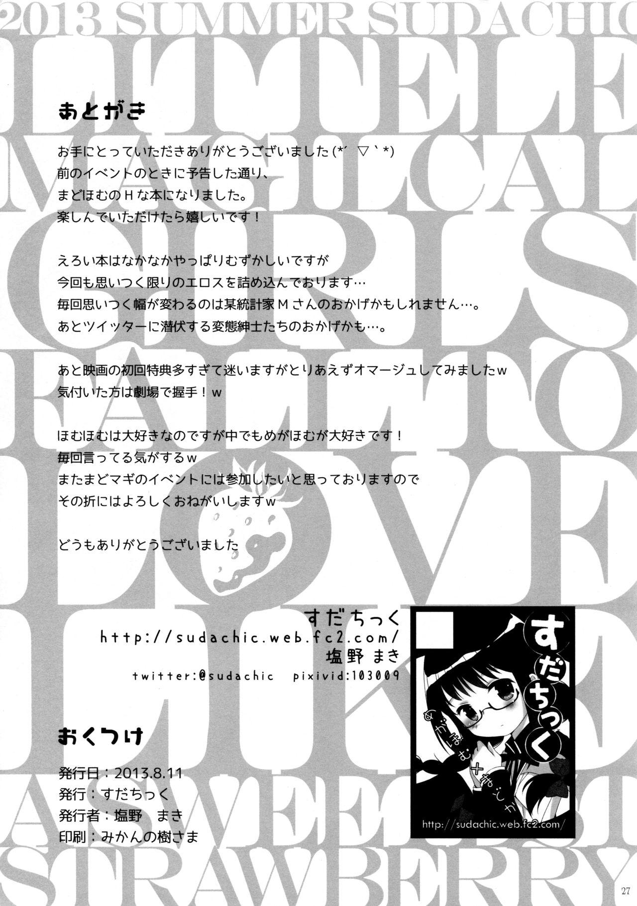 Otome Koichigo - a sweetest strawberry 27