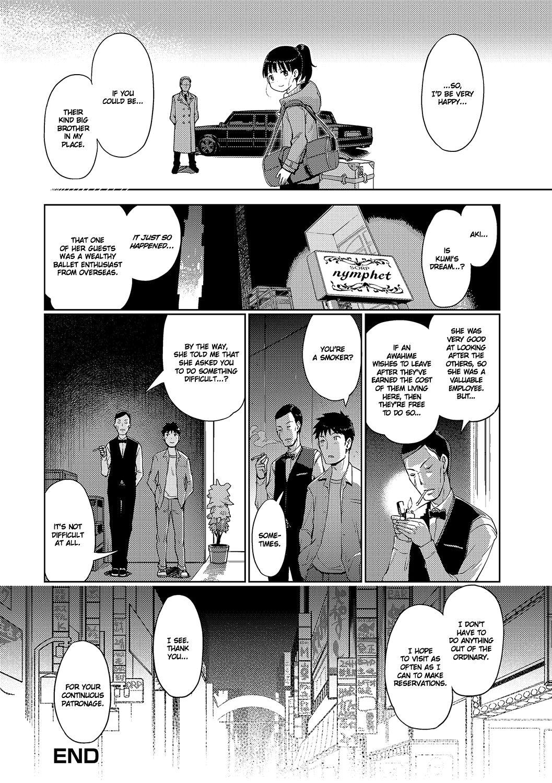 Awa no Ohime-sama | Bubble Princess 153