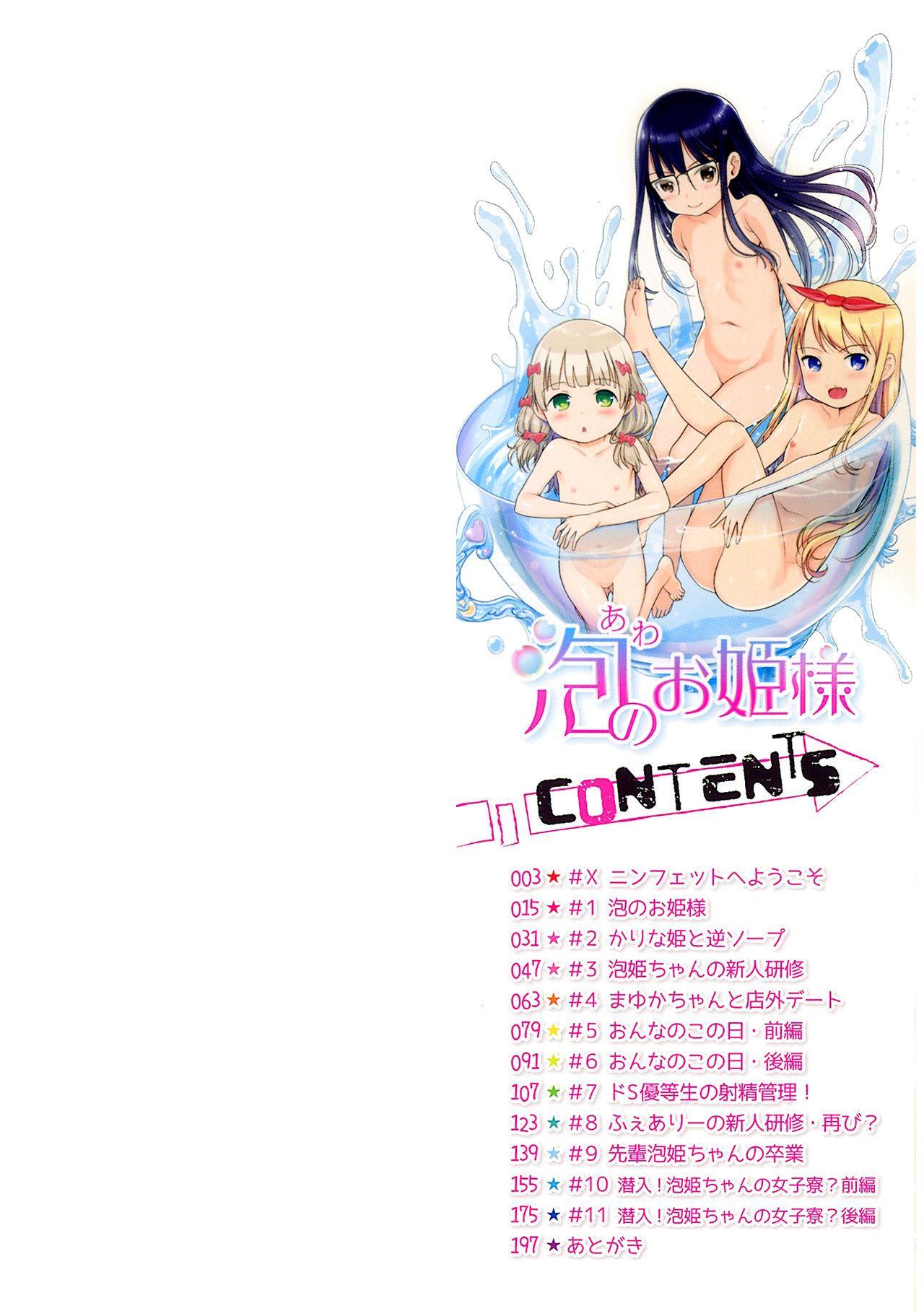 Awa no Ohime-sama | Bubble Princess 1