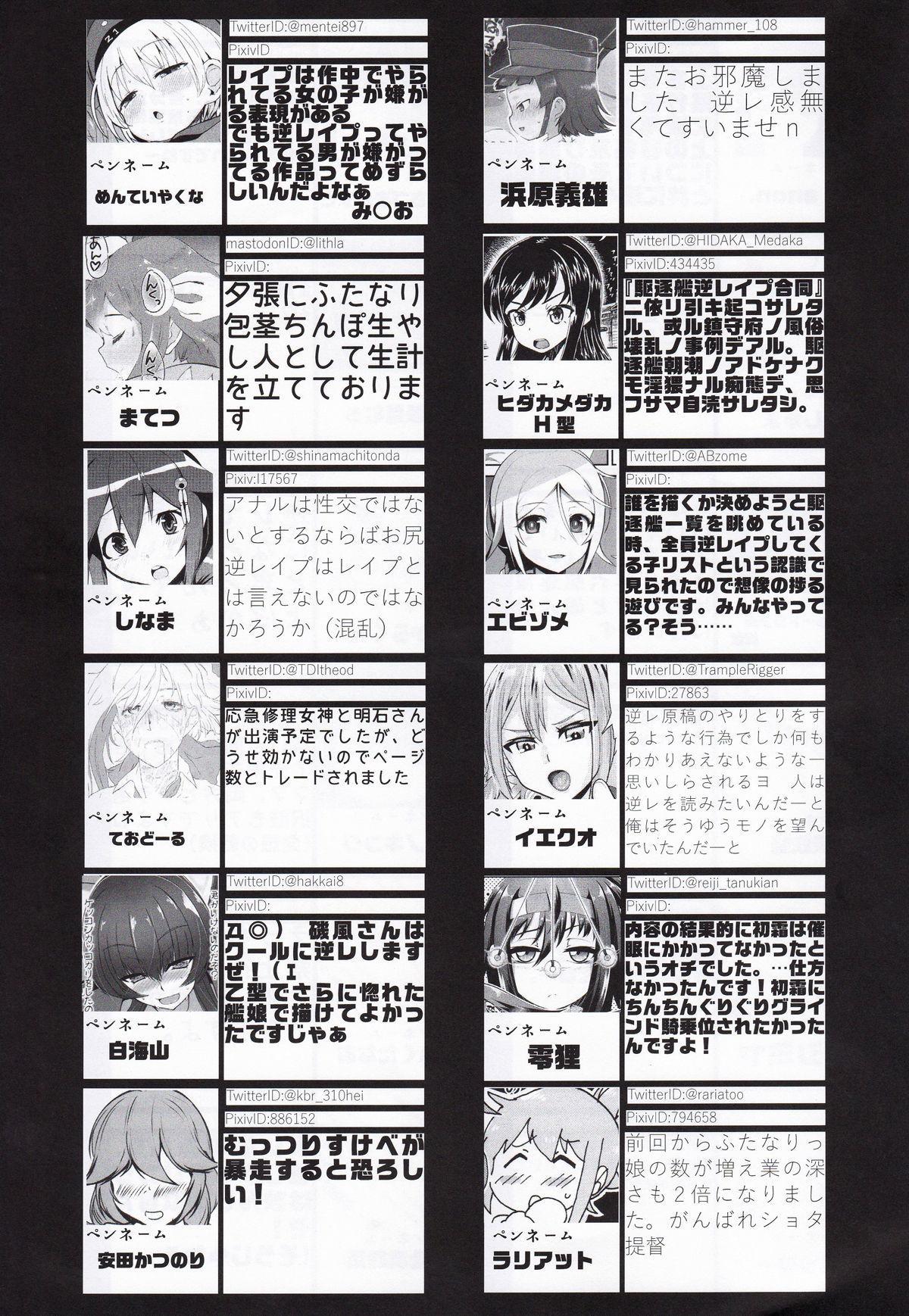 Kuchikukan Gyaku Rape Goudou 3 Ruihan 99