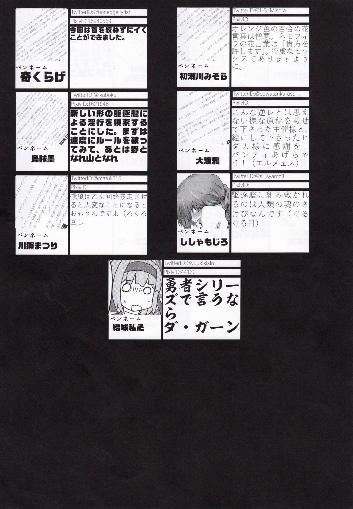 Kuchikukan Gyaku Rape Goudou 3 Ruihan 102