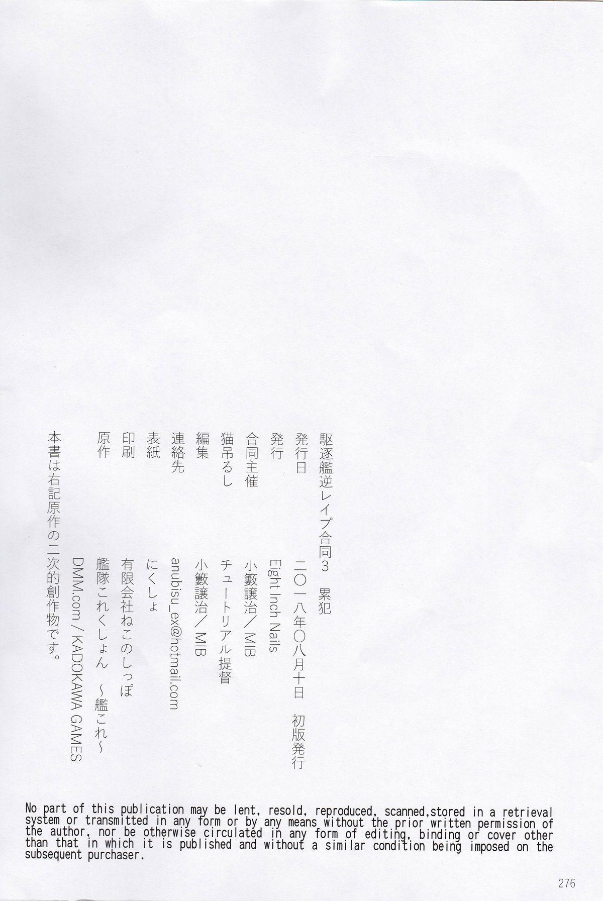 Kuchikukan Gyaku Rape Goudou 3 Ruihan 104