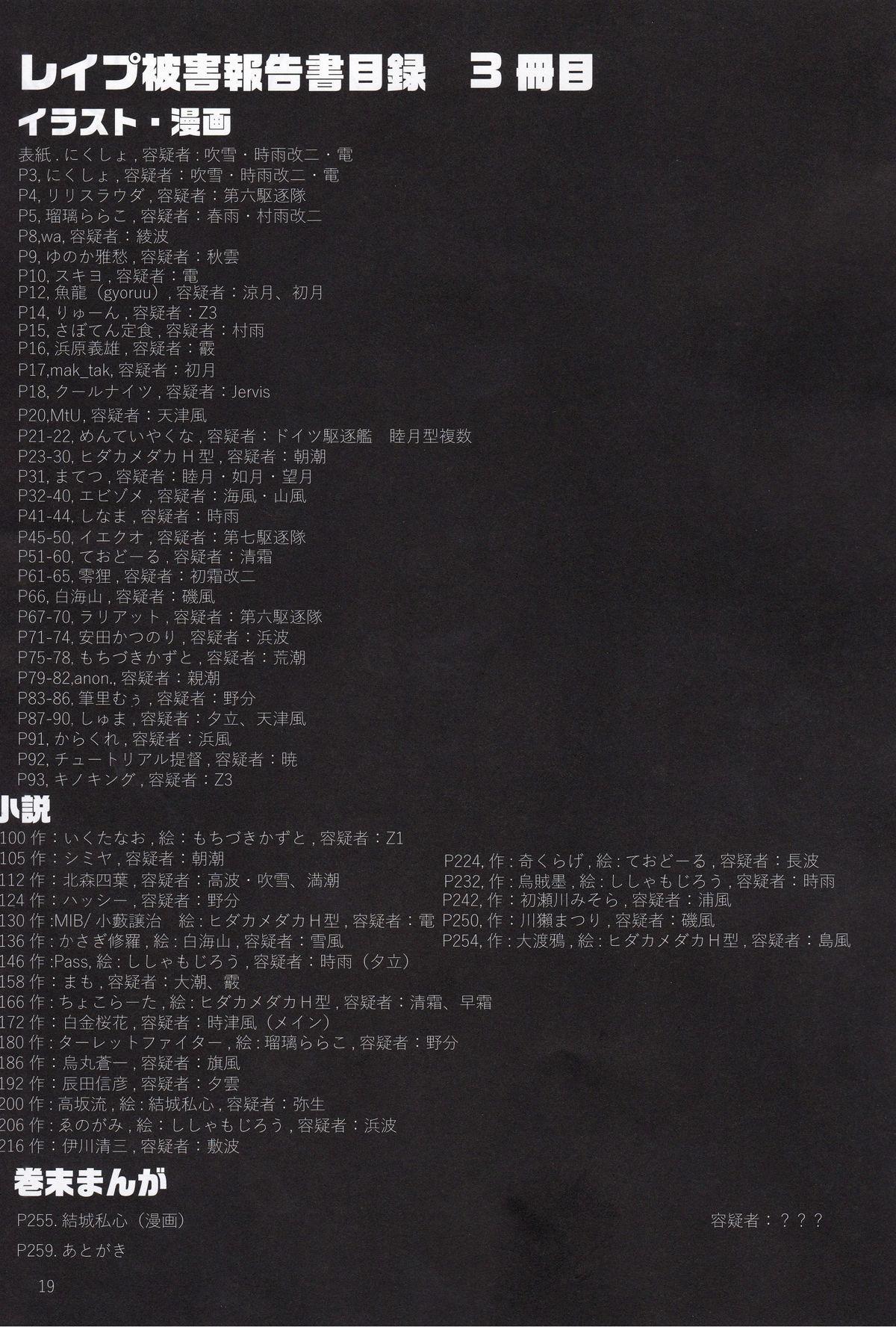Kuchikukan Gyaku Rape Goudou 3 Ruihan 17