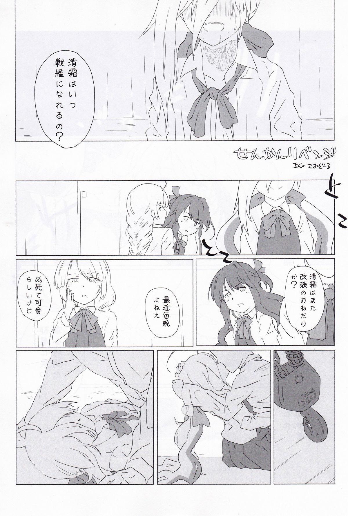 Kuchikukan Gyaku Rape Goudou 3 Ruihan 50