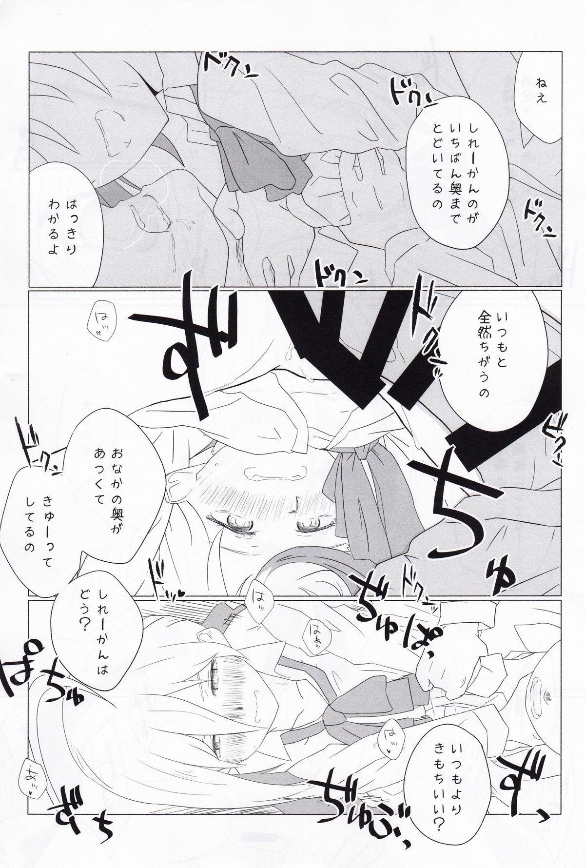 Kuchikukan Gyaku Rape Goudou 3 Ruihan 55