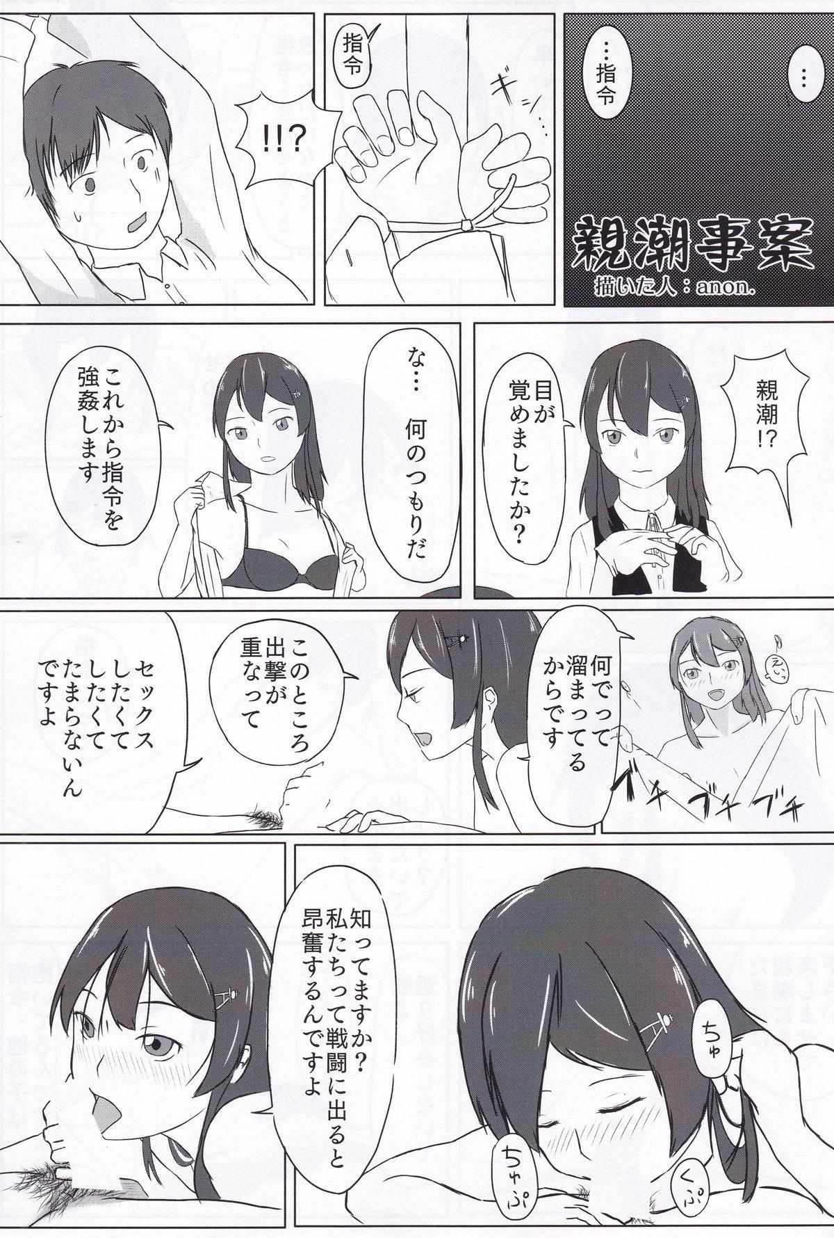 Kuchikukan Gyaku Rape Goudou 3 Ruihan 76
