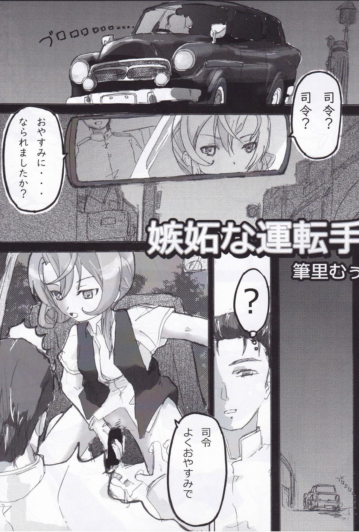 Kuchikukan Gyaku Rape Goudou 3 Ruihan 80