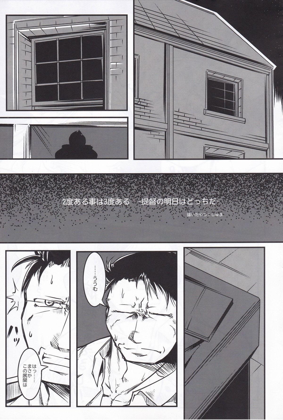 Kuchikukan Gyaku Rape Goudou 3 Ruihan 83