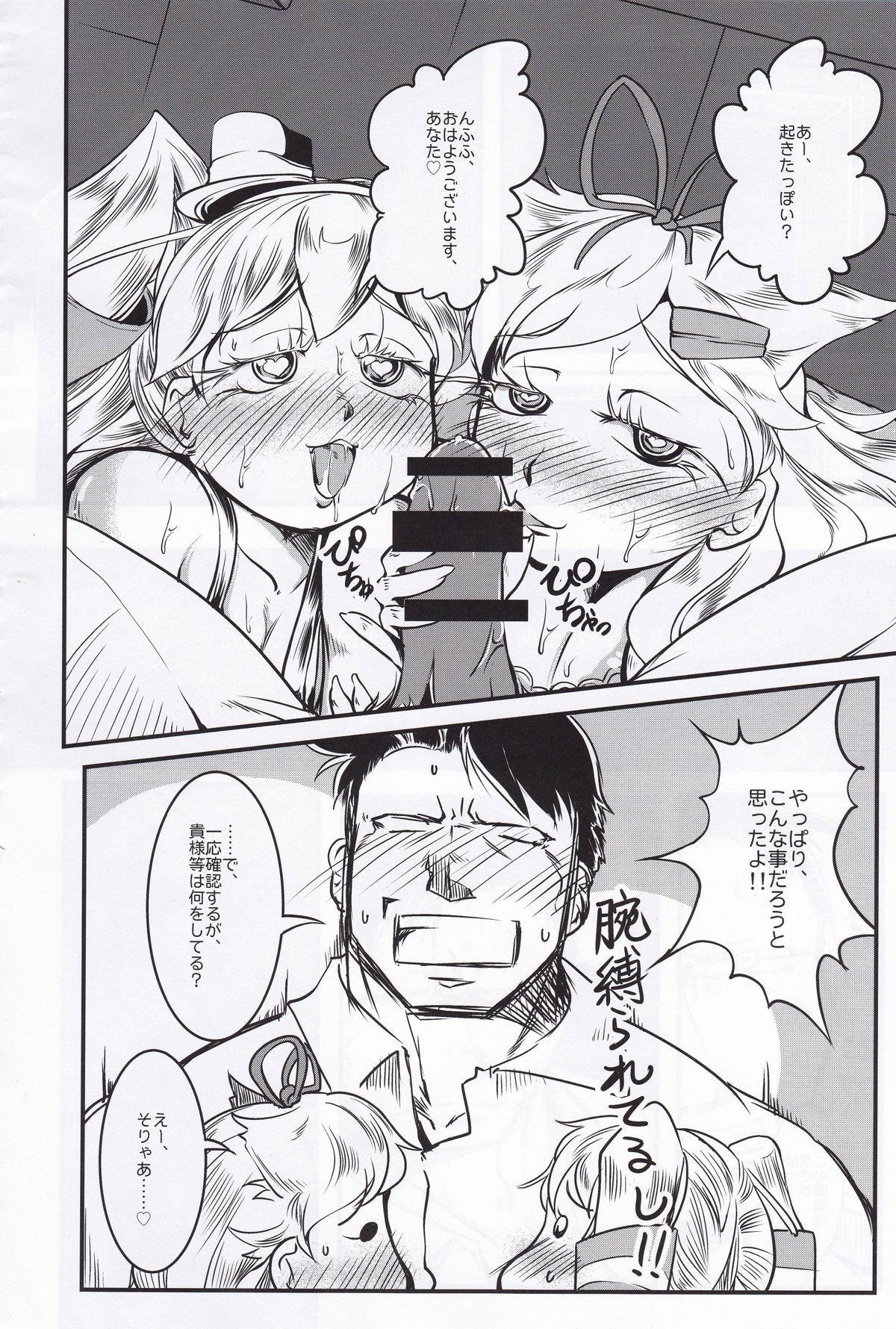 Kuchikukan Gyaku Rape Goudou 3 Ruihan 84