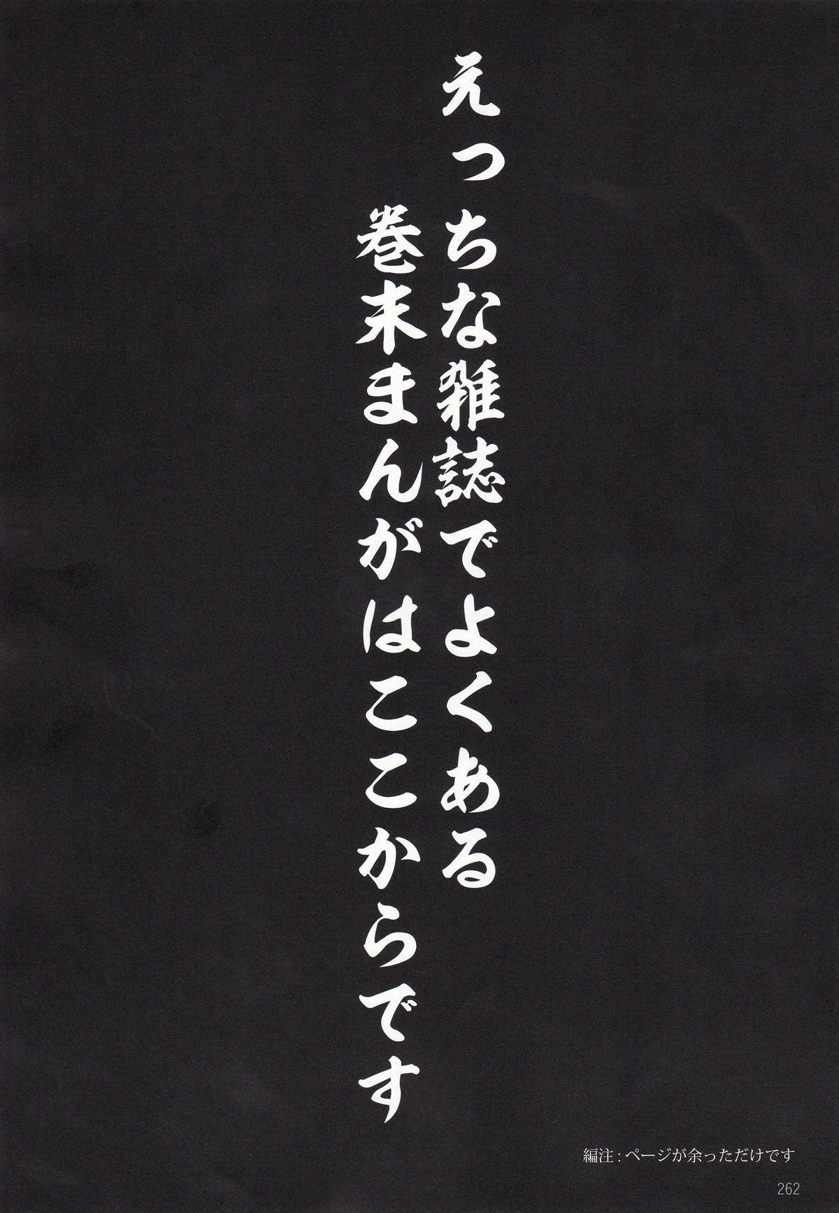 Kuchikukan Gyaku Rape Goudou 3 Ruihan 90