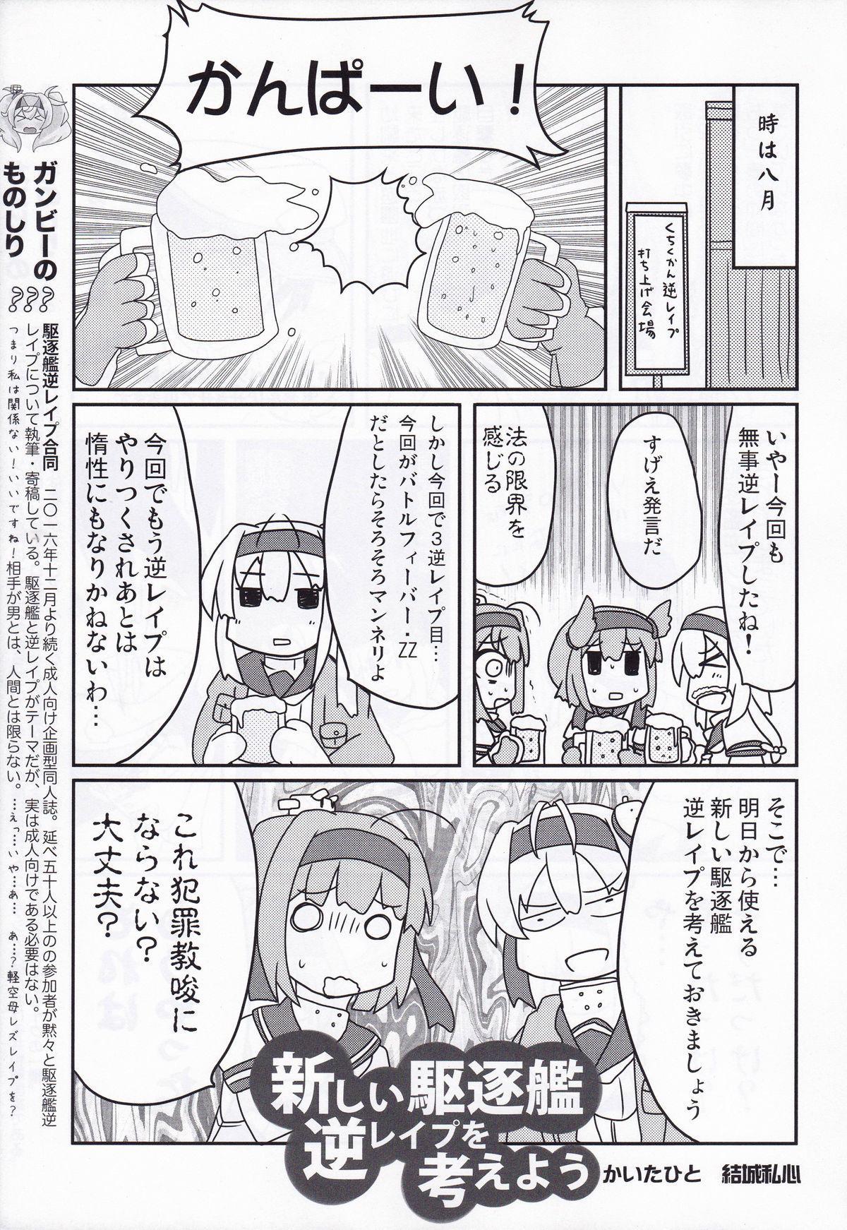 Kuchikukan Gyaku Rape Goudou 3 Ruihan 91