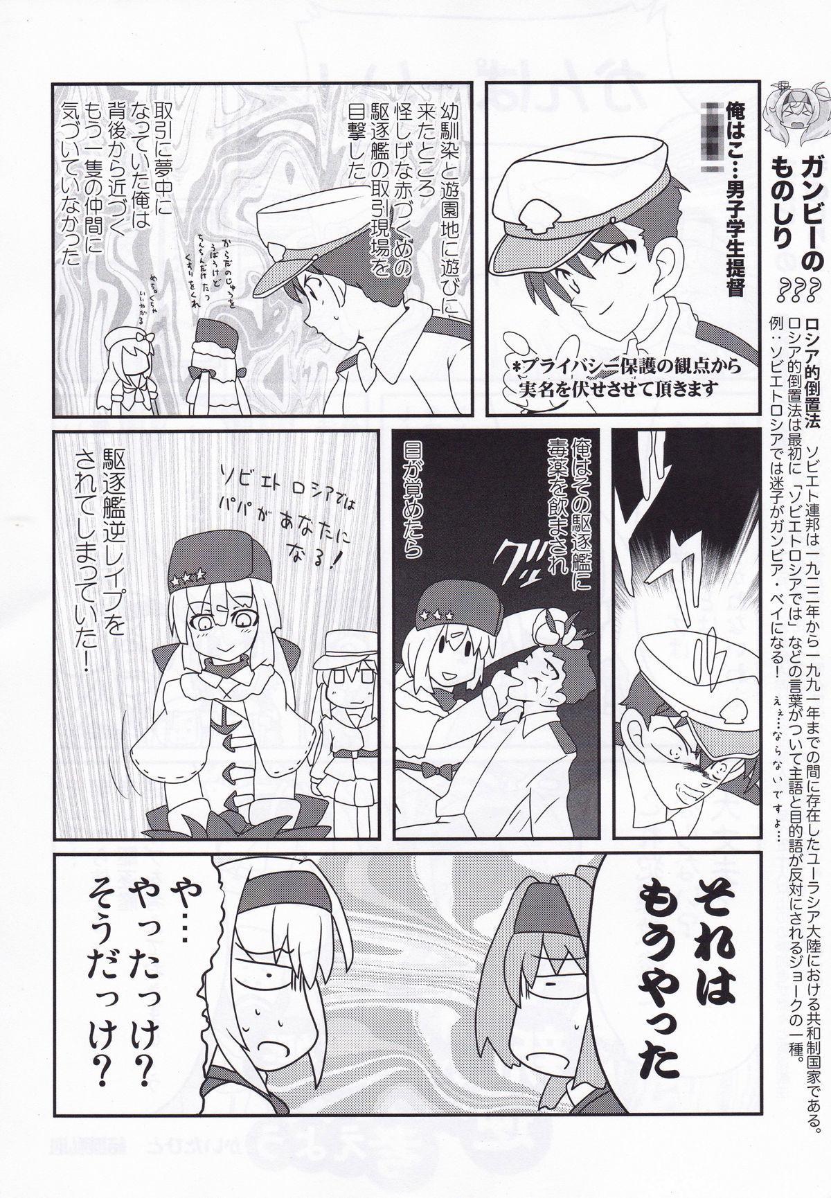 Kuchikukan Gyaku Rape Goudou 3 Ruihan 92