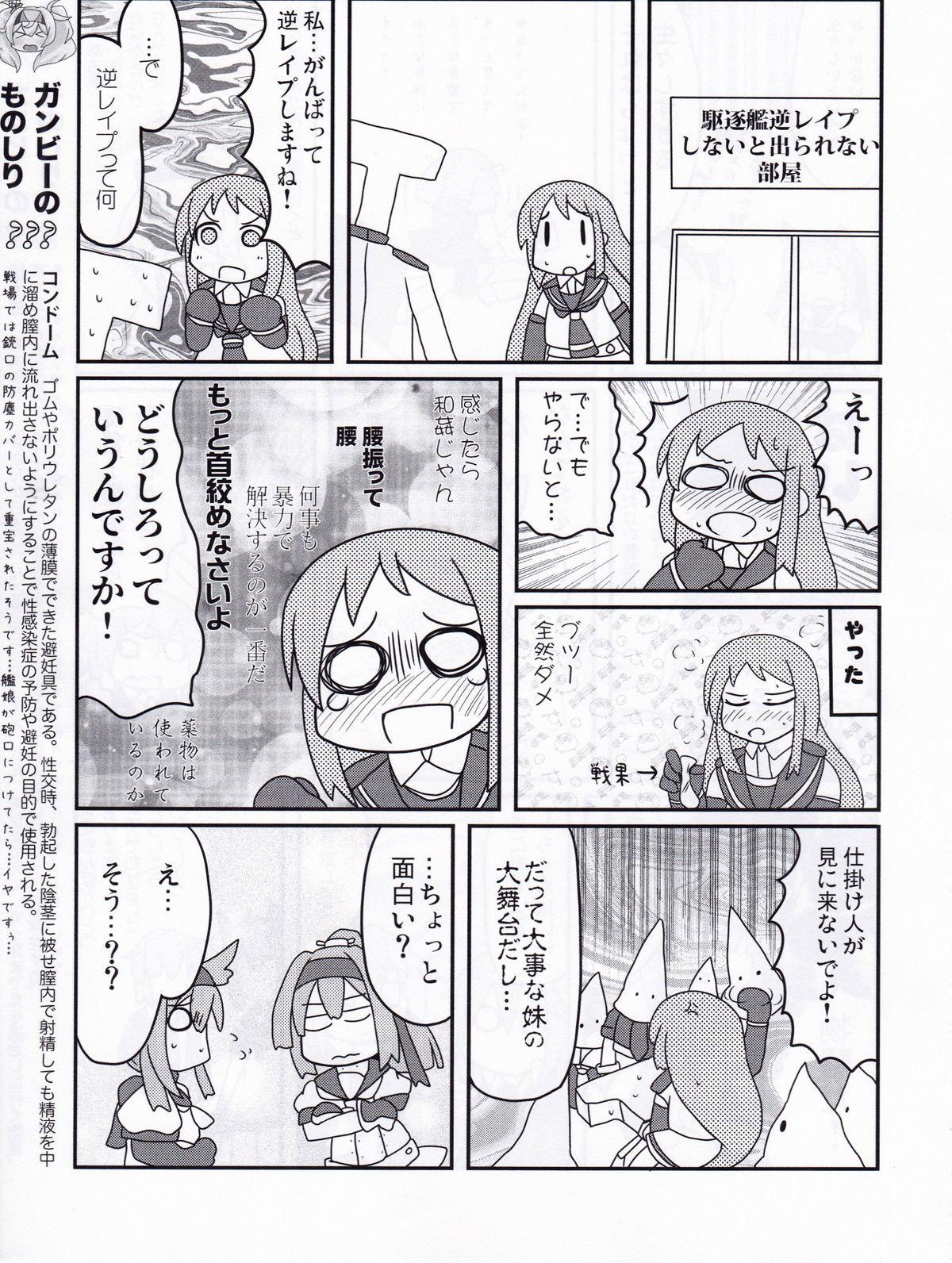 Kuchikukan Gyaku Rape Goudou 3 Ruihan 93