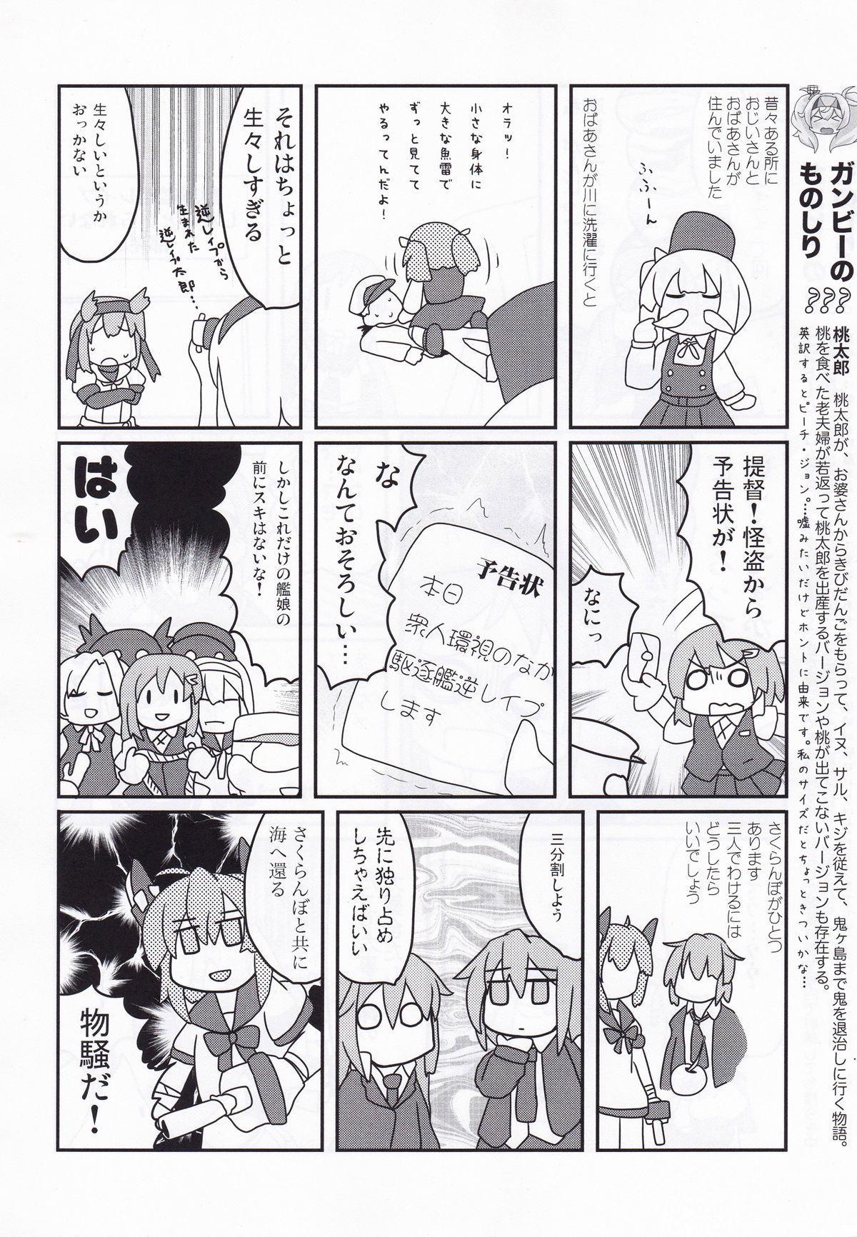 Kuchikukan Gyaku Rape Goudou 3 Ruihan 94