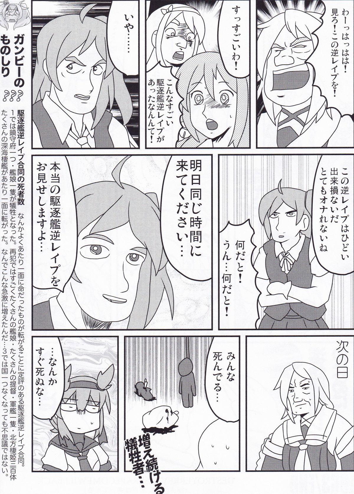 Kuchikukan Gyaku Rape Goudou 3 Ruihan 95