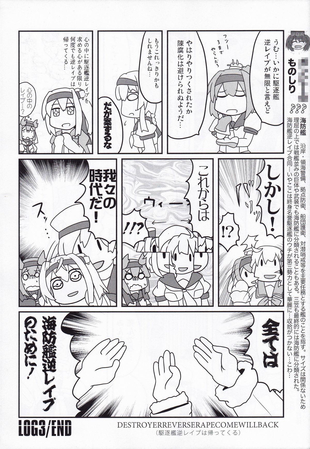 Kuchikukan Gyaku Rape Goudou 3 Ruihan 96