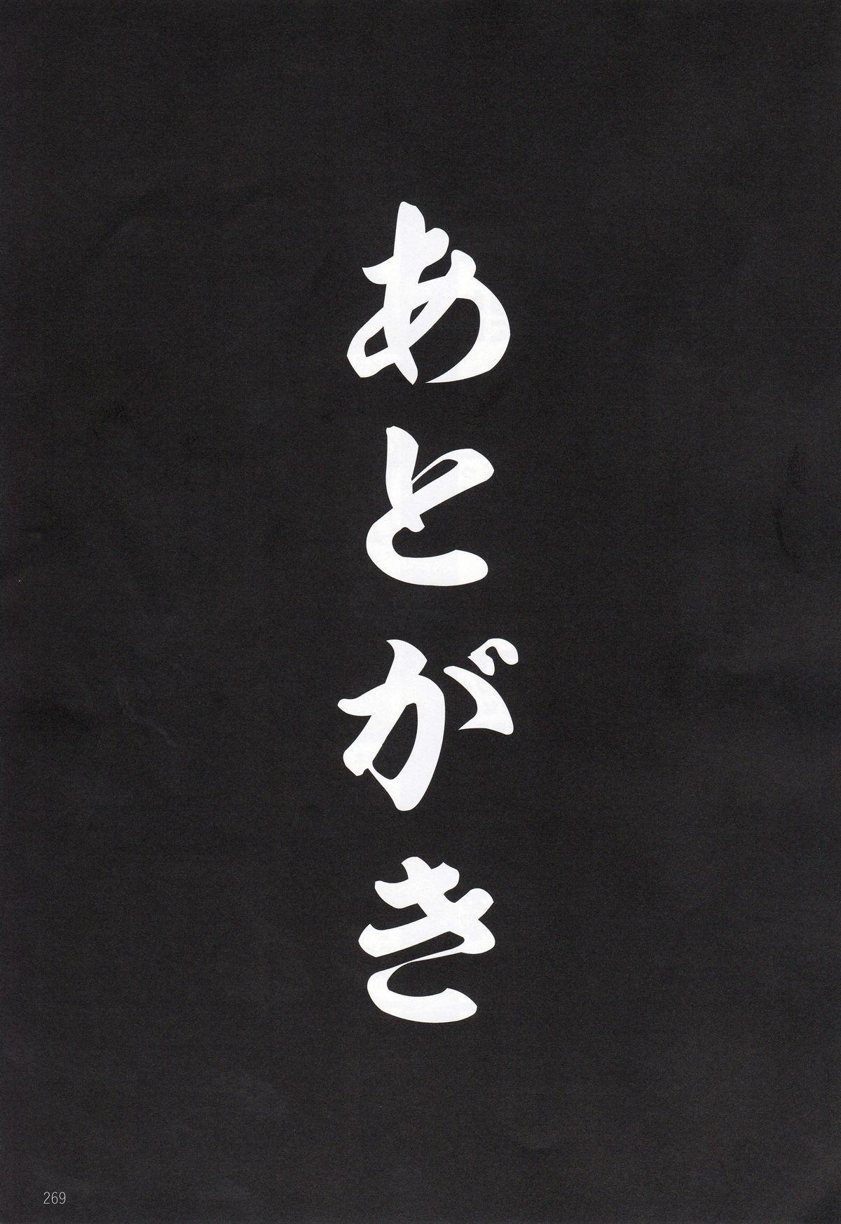 Kuchikukan Gyaku Rape Goudou 3 Ruihan 97