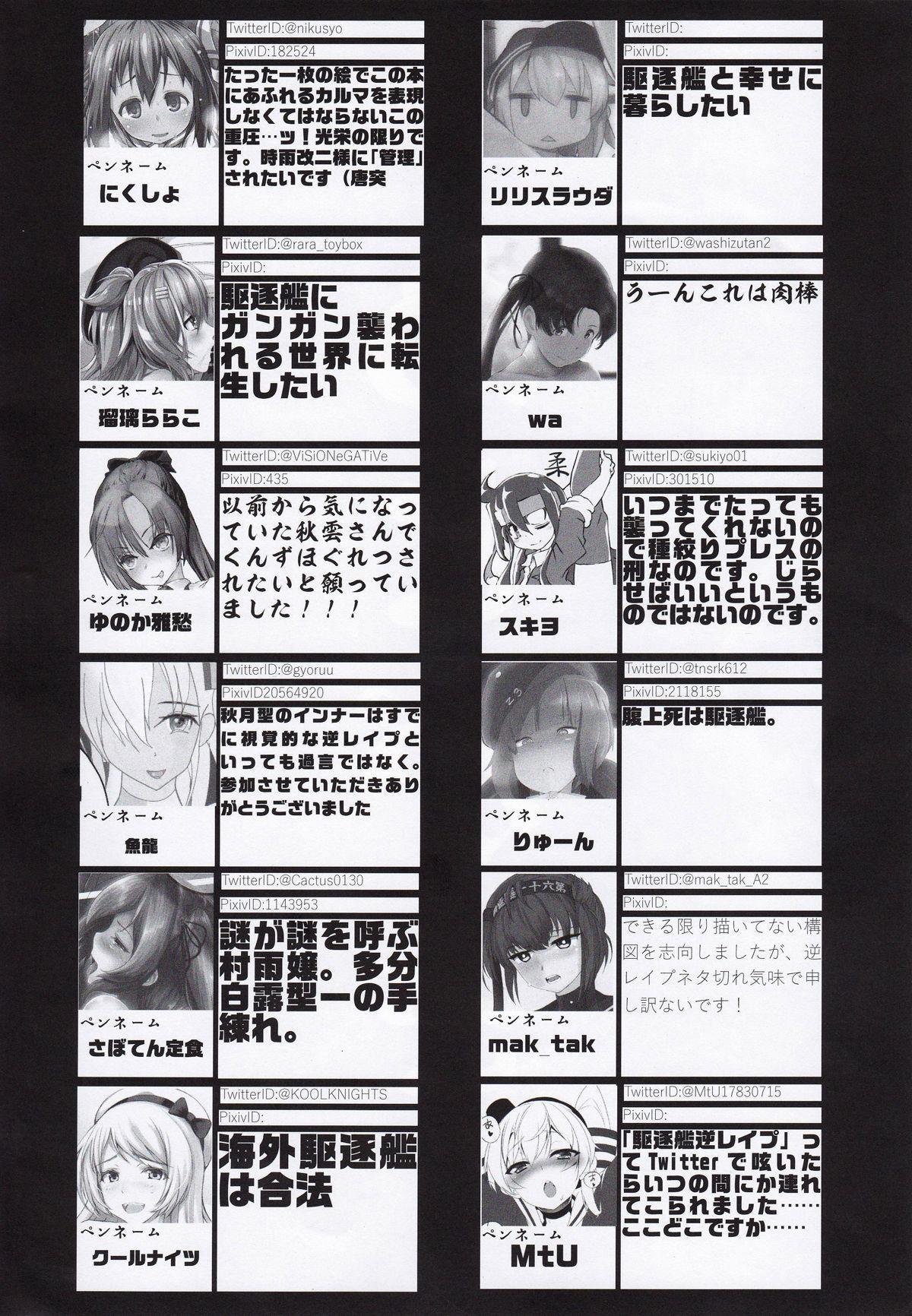Kuchikukan Gyaku Rape Goudou 3 Ruihan 98