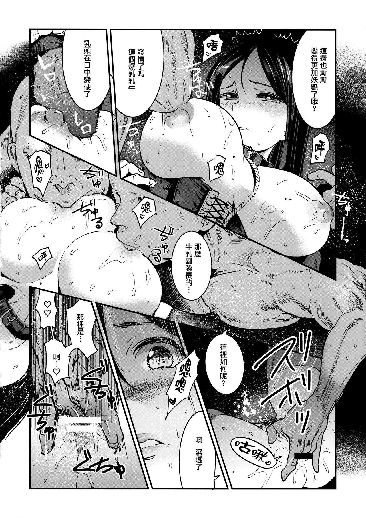 GirlPan Rakugakichou 9 9