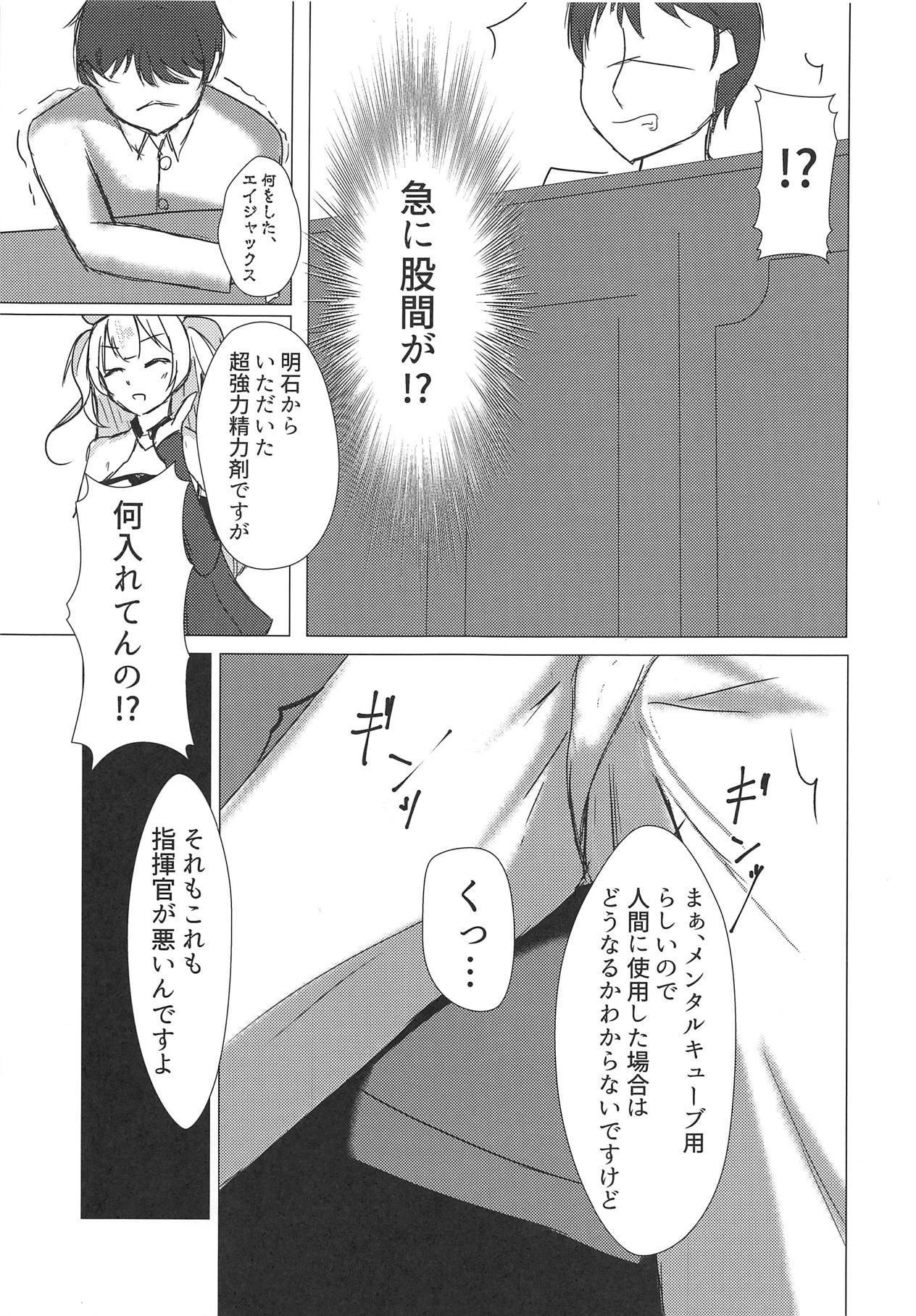 Ajax-sama datte H Shitai! 3