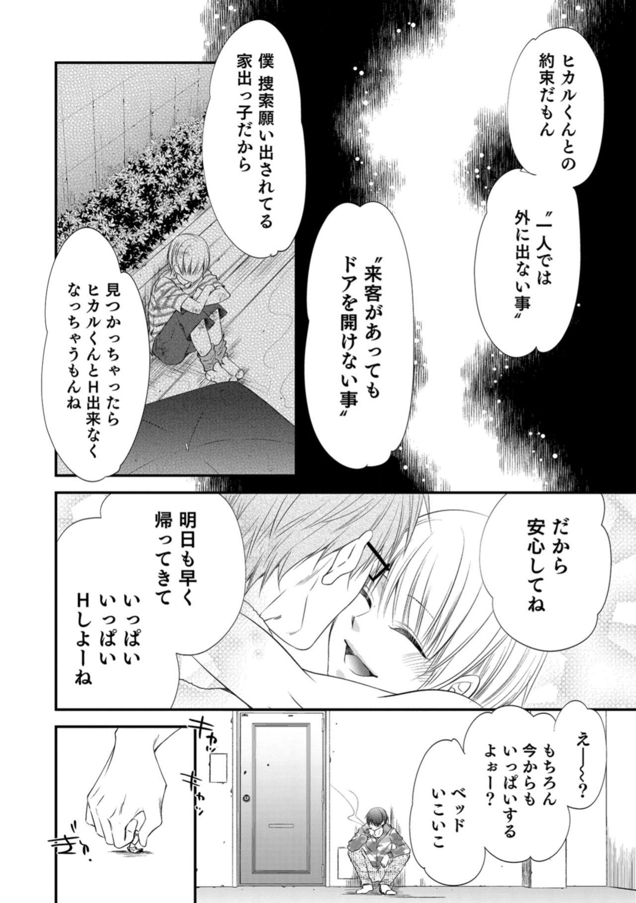 Otokonoko HELL'S GATE #03 99