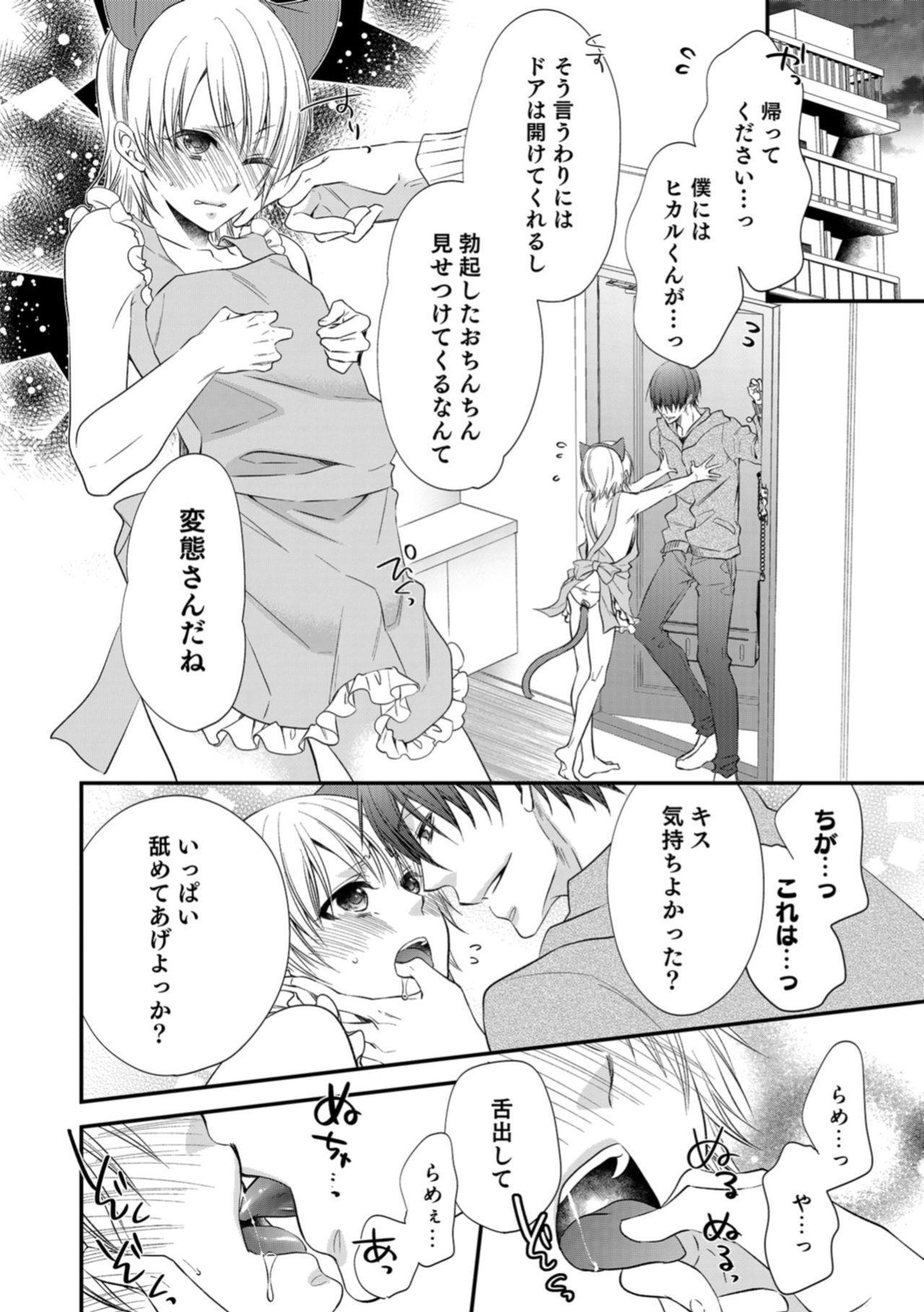 Otokonoko HELL'S GATE #03 109