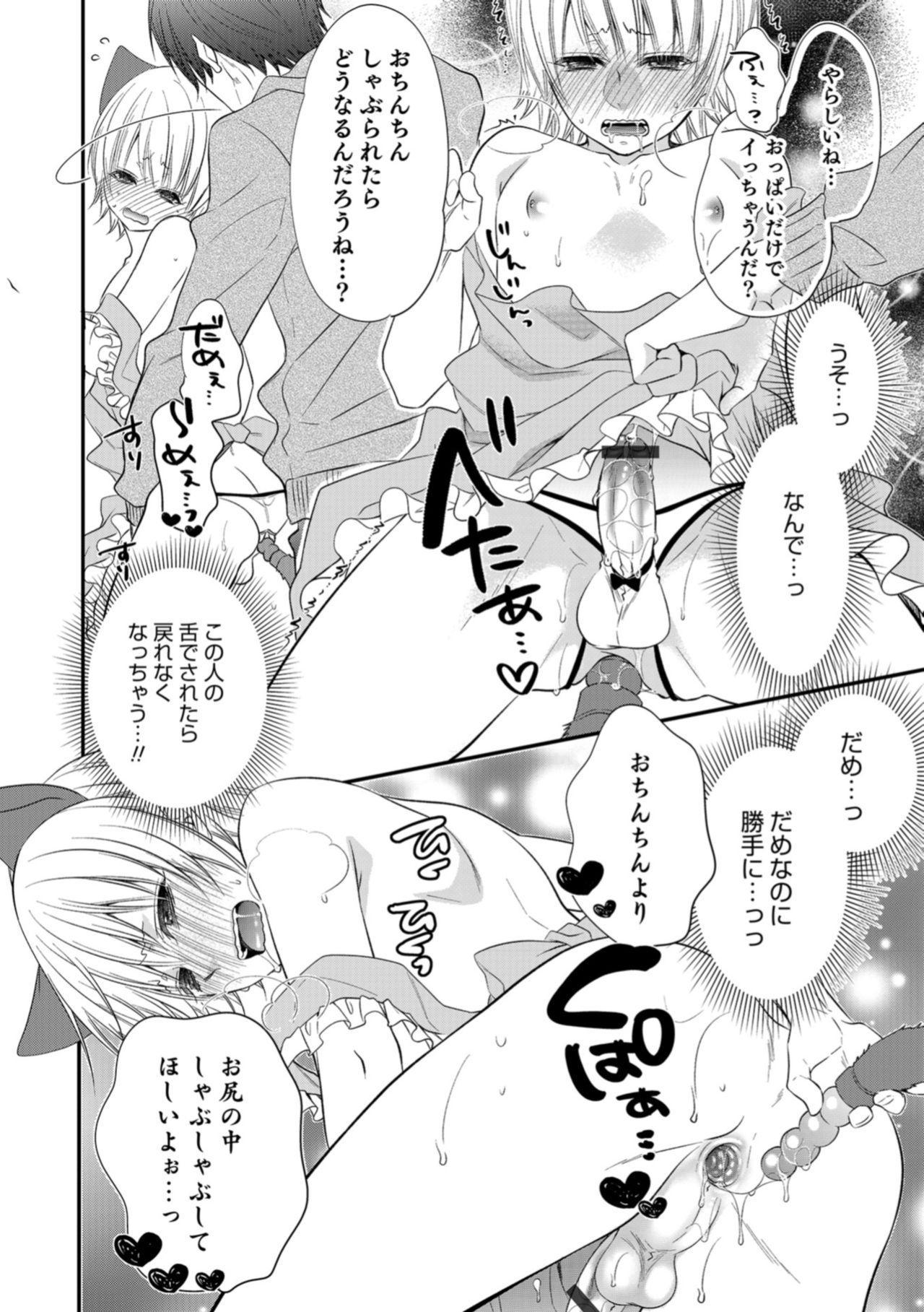 Otokonoko HELL'S GATE #03 111