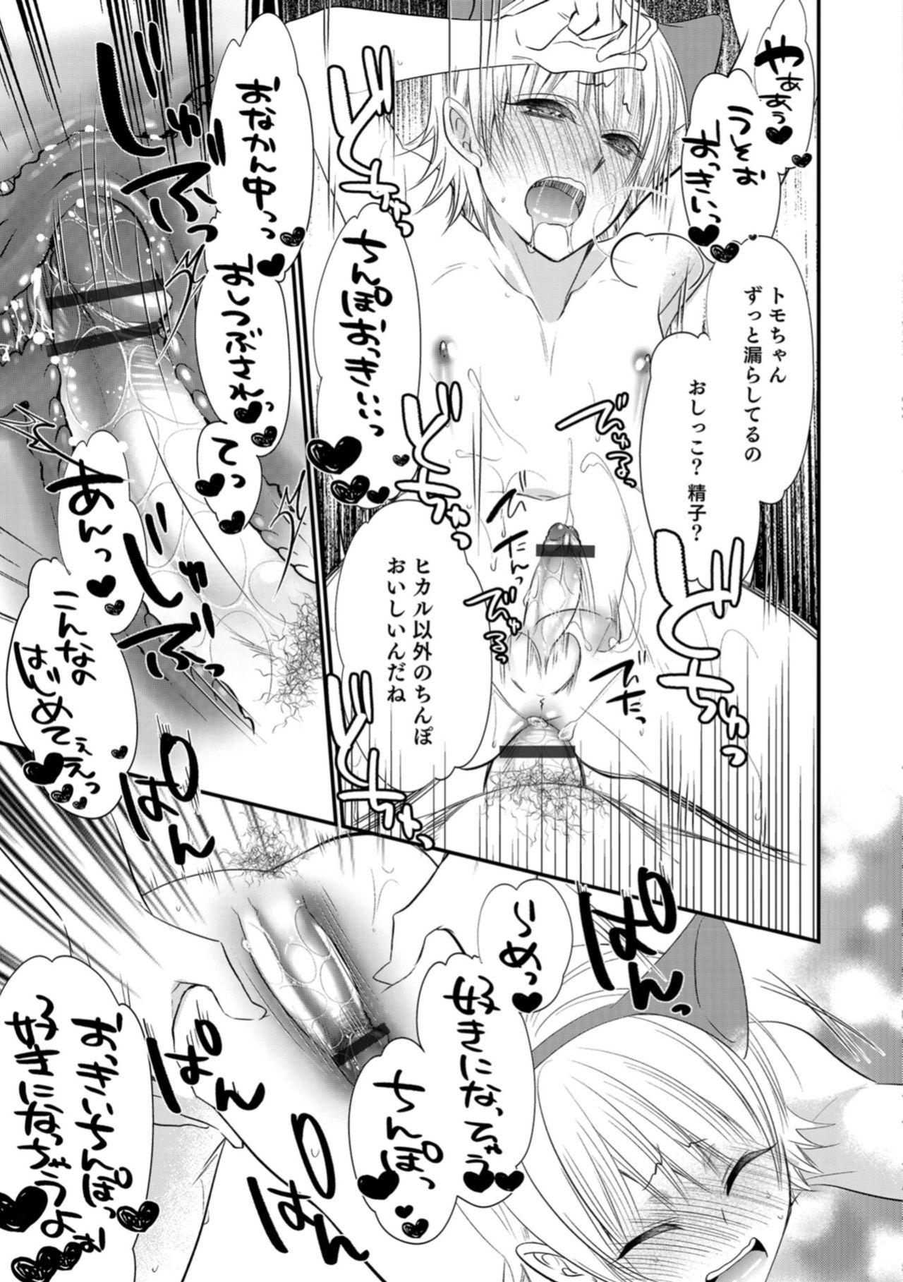 Otokonoko HELL'S GATE #03 114